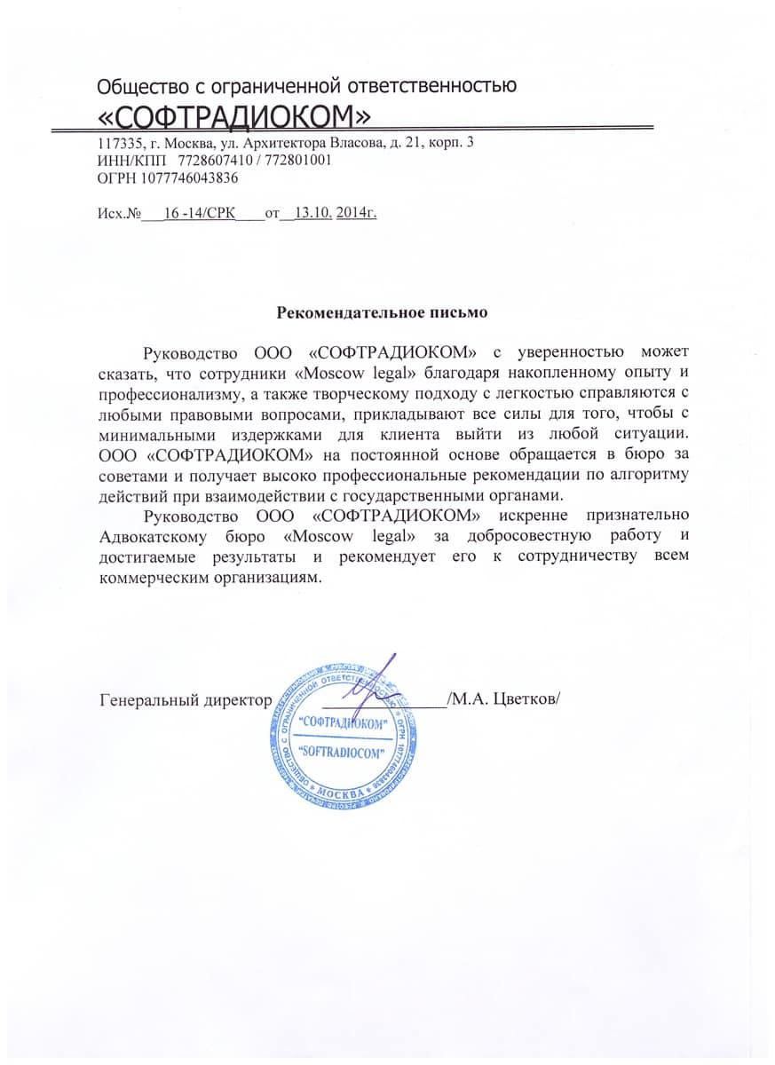 Рекомендательное письмо от ООО