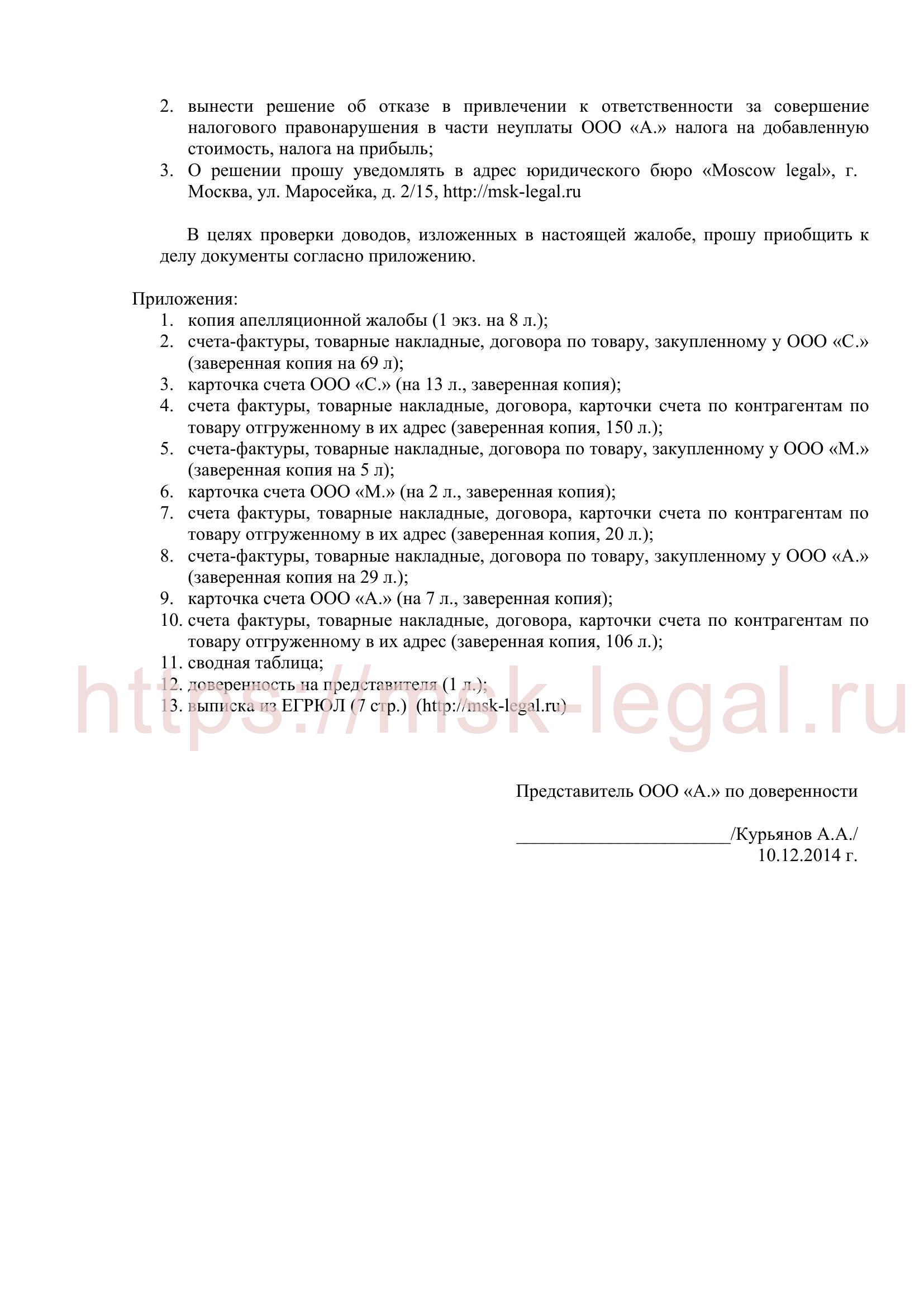 Апелляционная жалоба на решение налоговой по НДС