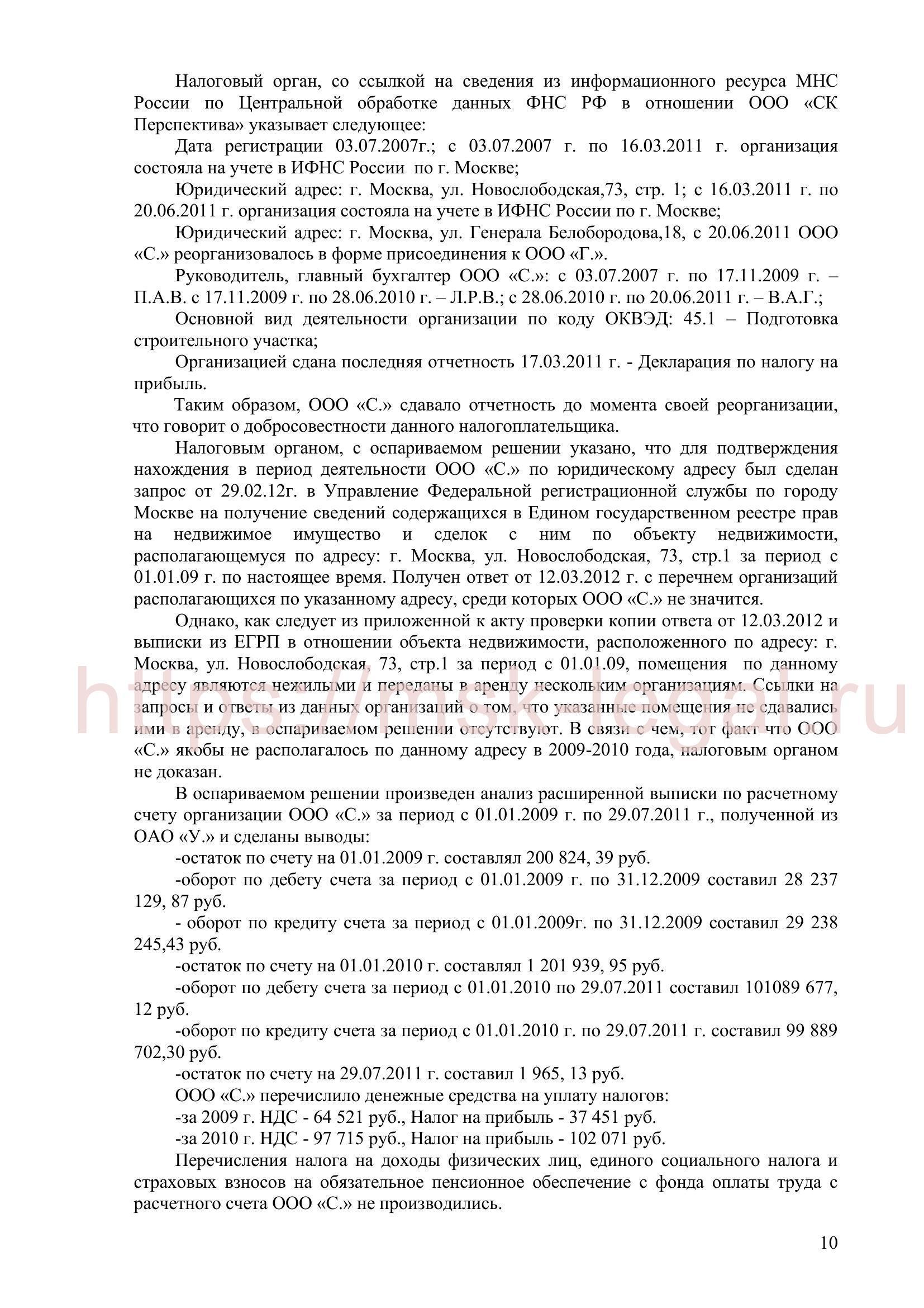 Апелляционная жалоба на решение УФНС о привлечении к ответственности