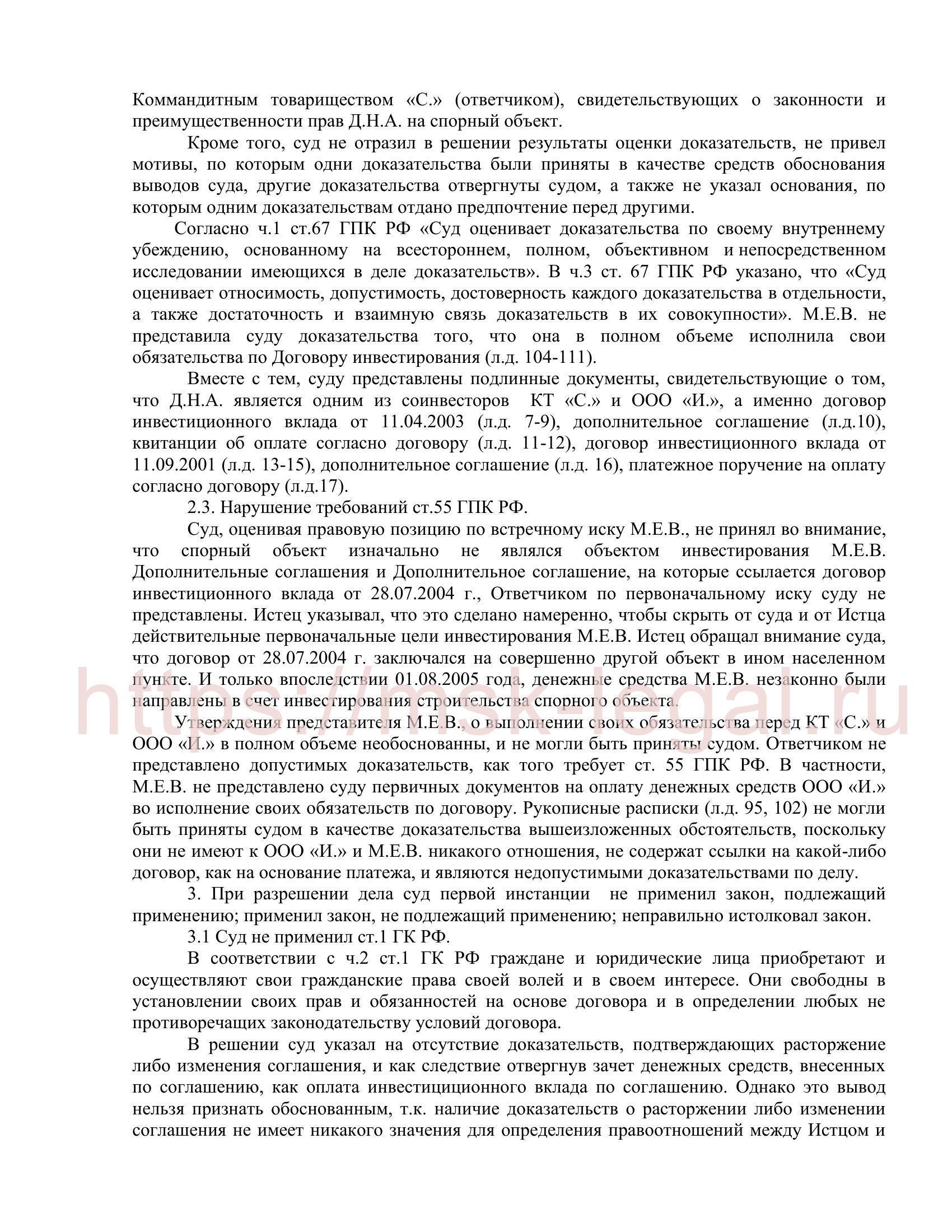 Апелляционная жалоба по делу о признании права собственности