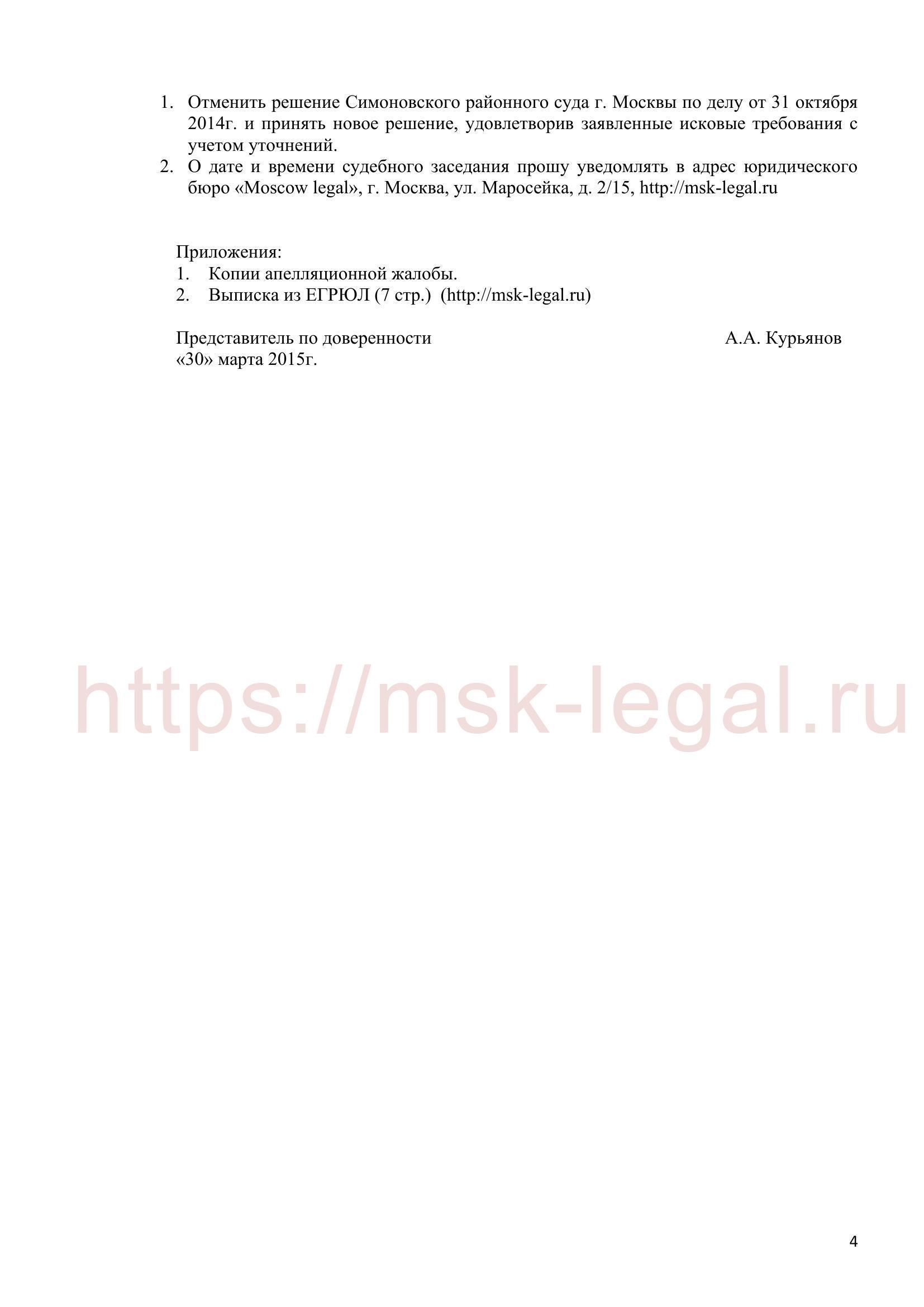 Апелляционная жалоба по делу о взыскании денежных средств по договору