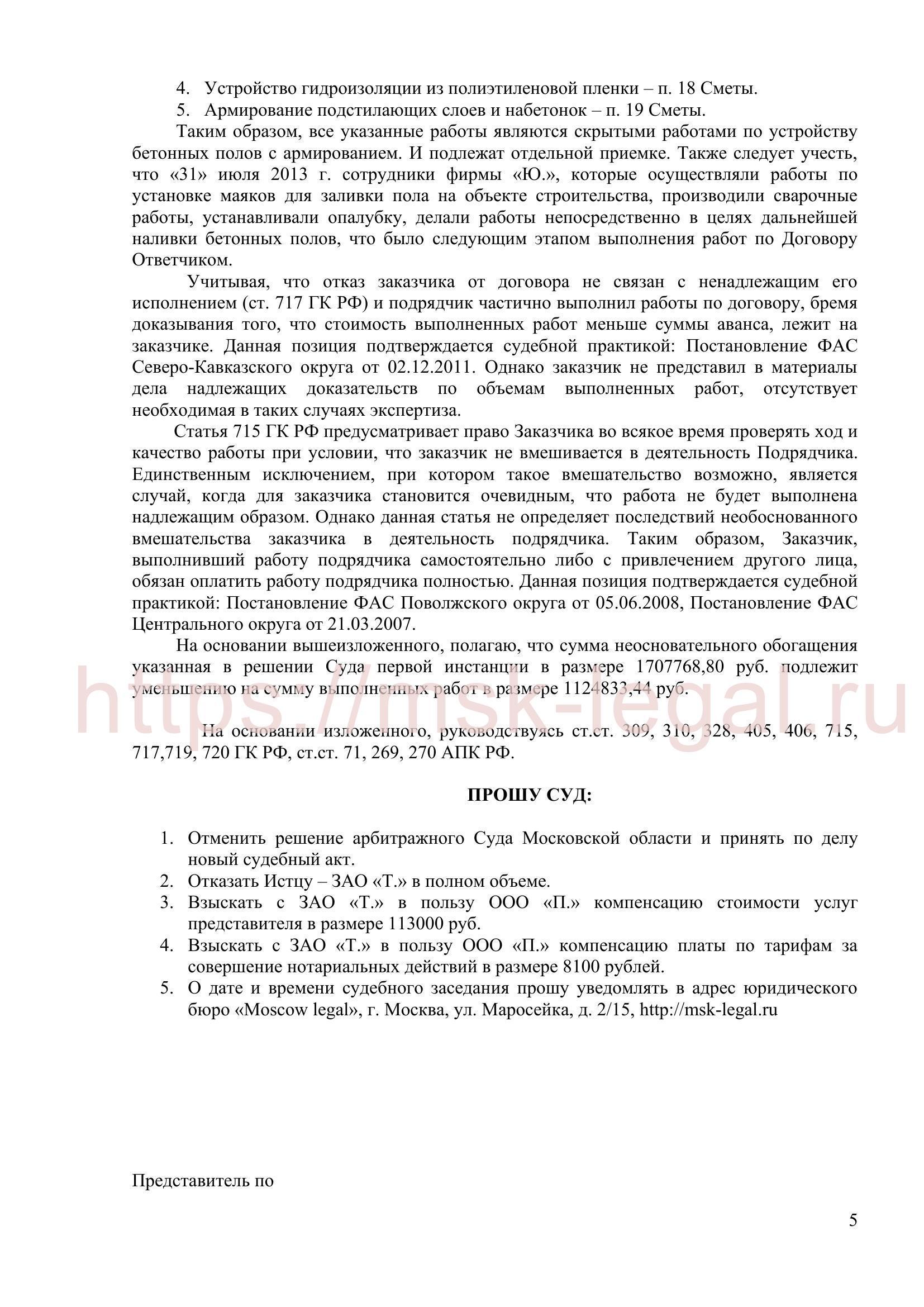 Апелляция по договору строительного подряда