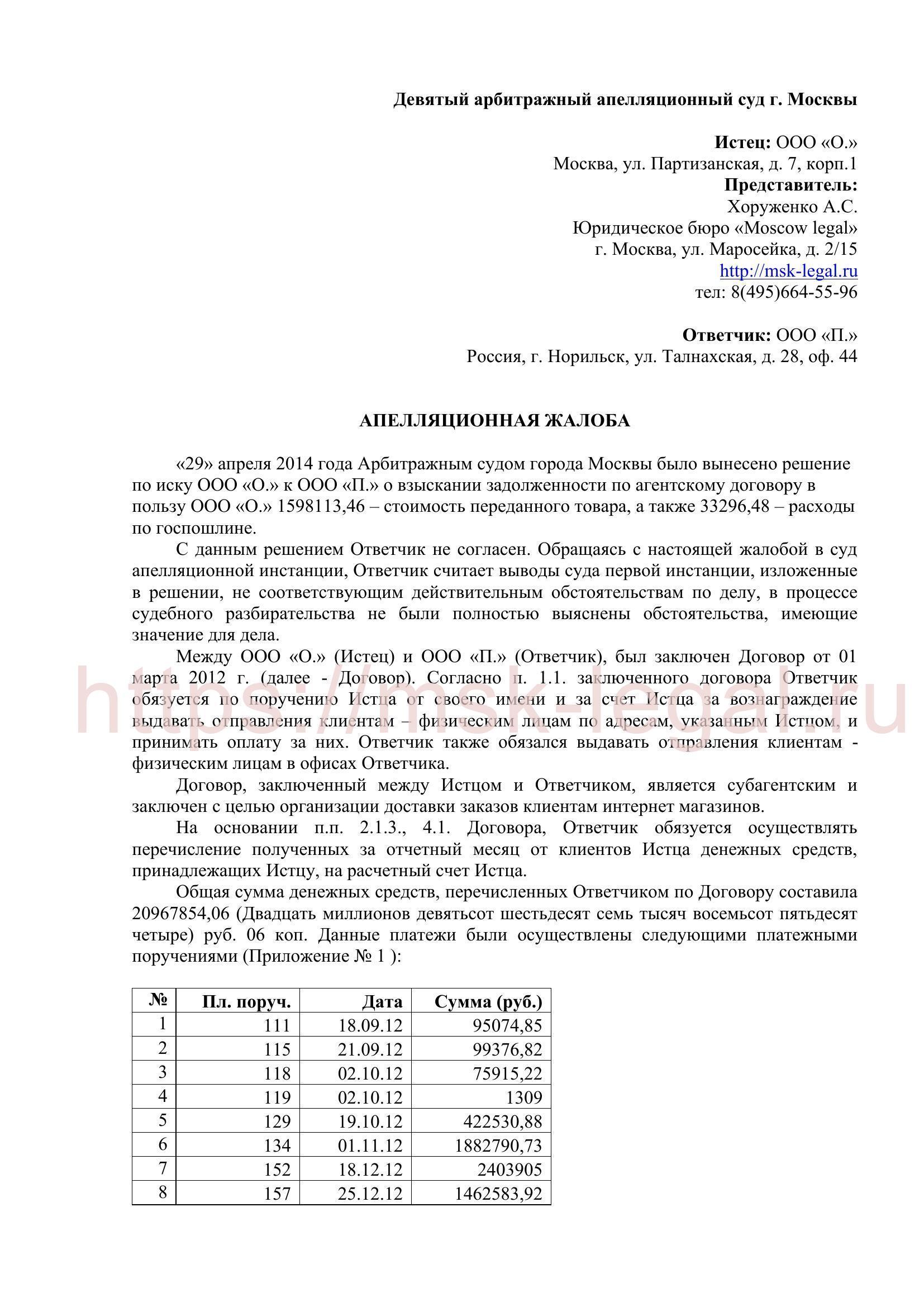 Апелляция по взысканию задолженности по агентскому договору