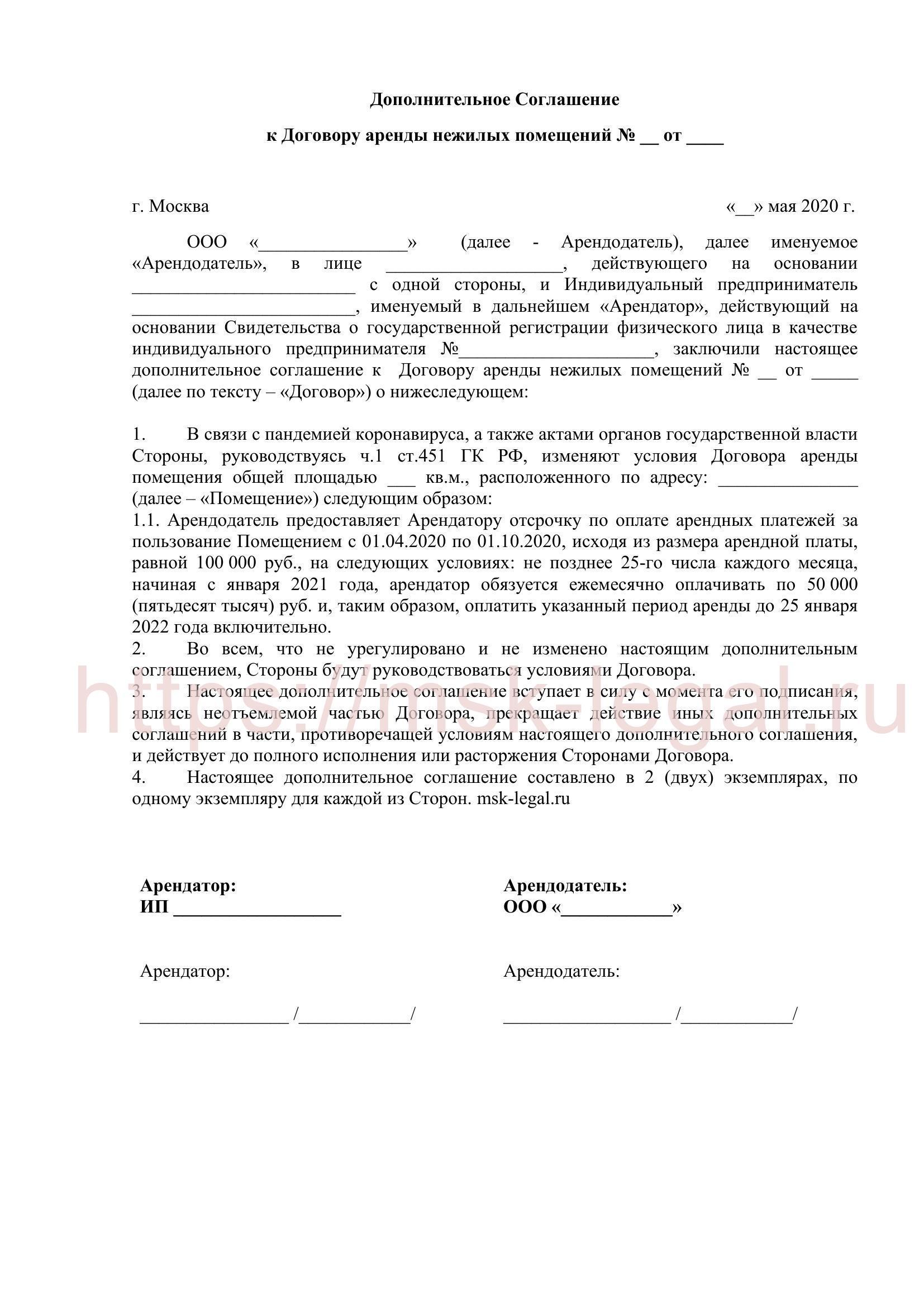 Дополнительное соглашение об изменении договора аренды из-за коронавируса