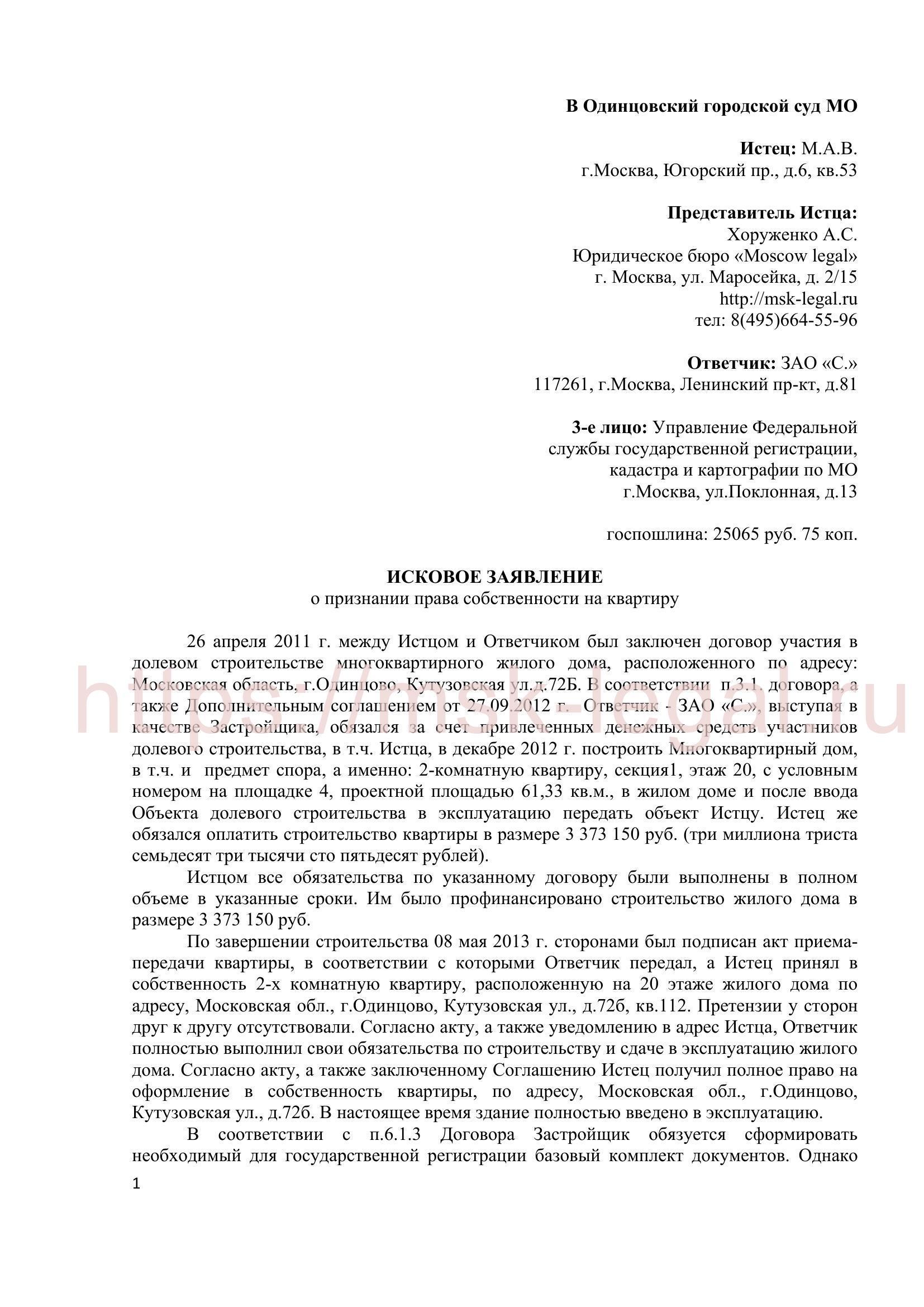 Иск о признании права собственности на новостройку