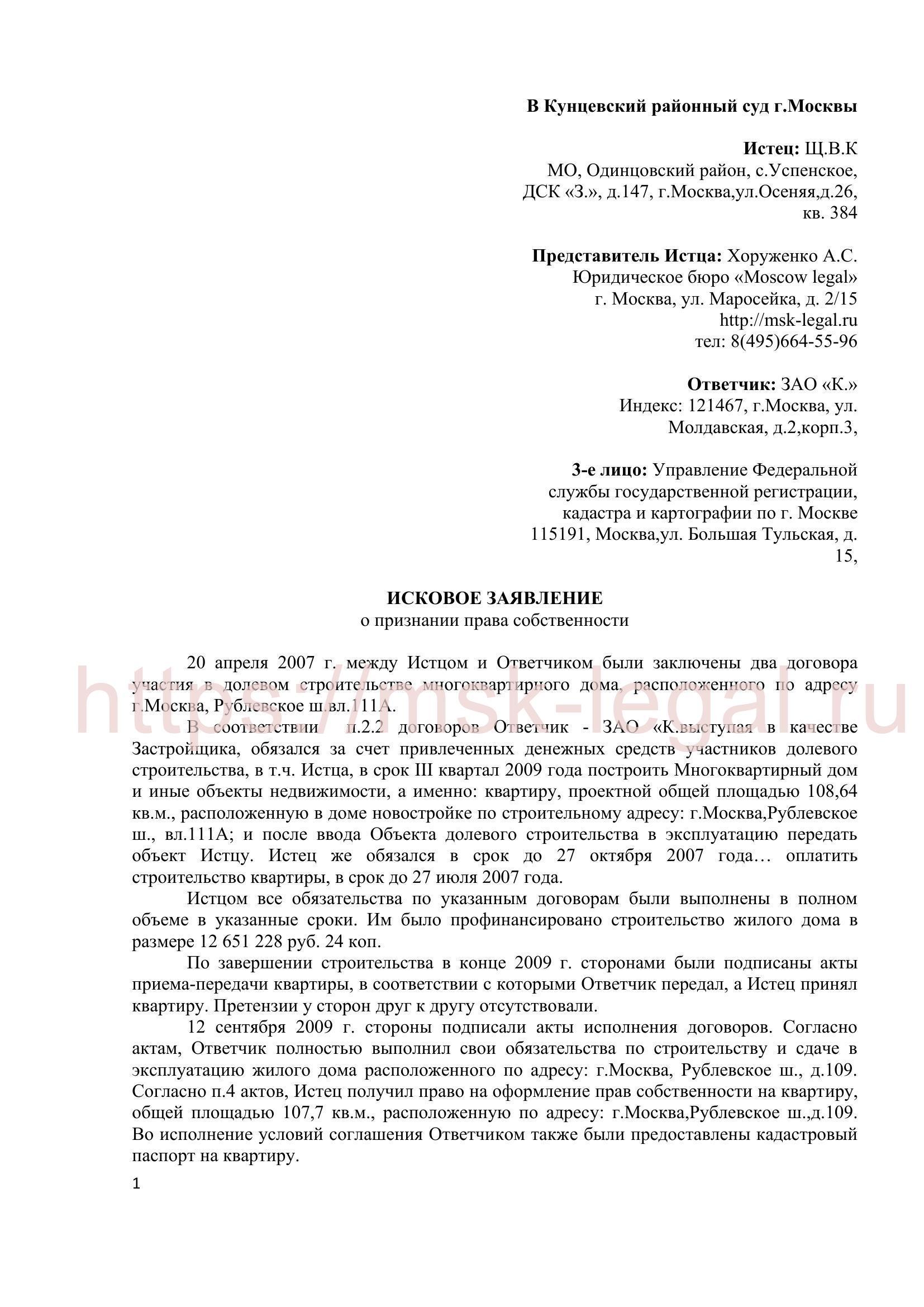 Иск о признании права собственности по договору долевого участия