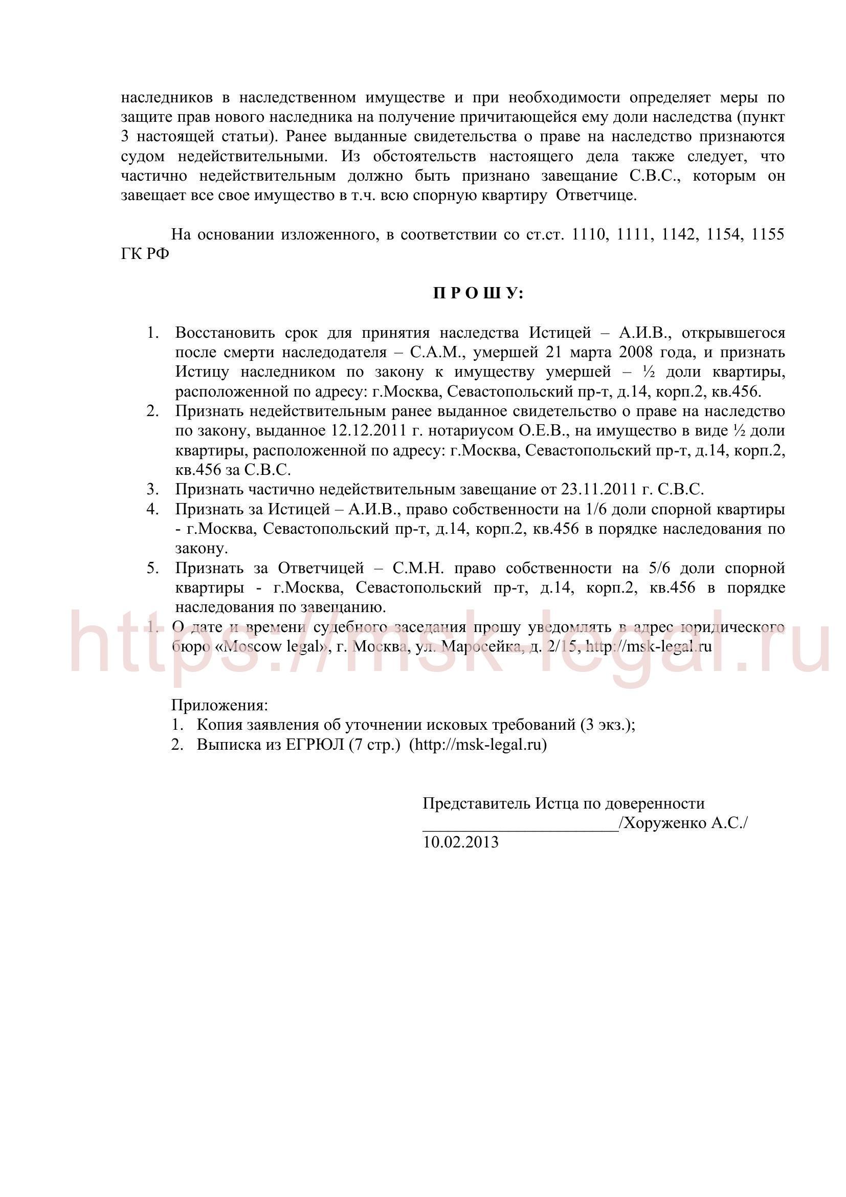 Иск о восстановлении срока на принятие наследства, признание права собственности на квартиру