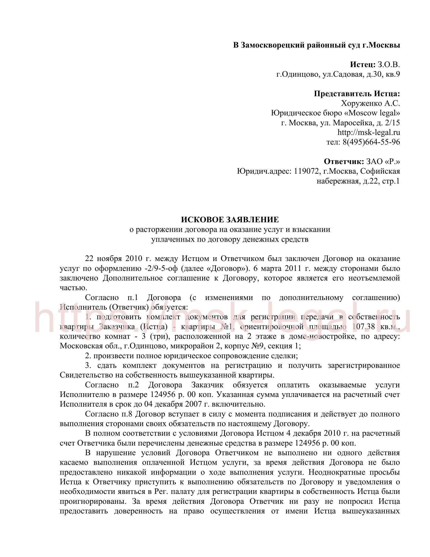 Иск о взыскании денег по договору на оказание услуг (2)