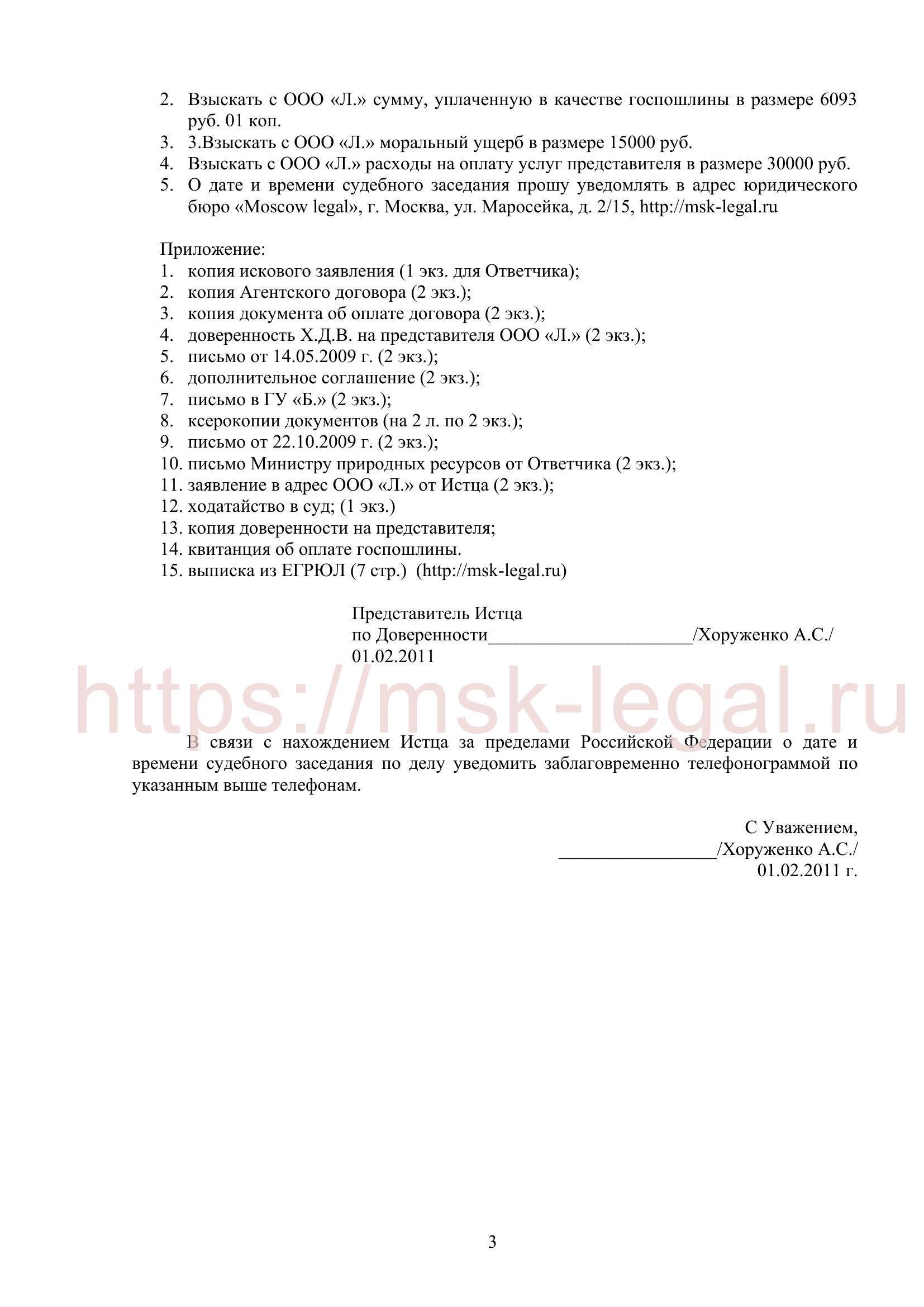 Иск о взыскании денег по договору на оказание услуг (3)