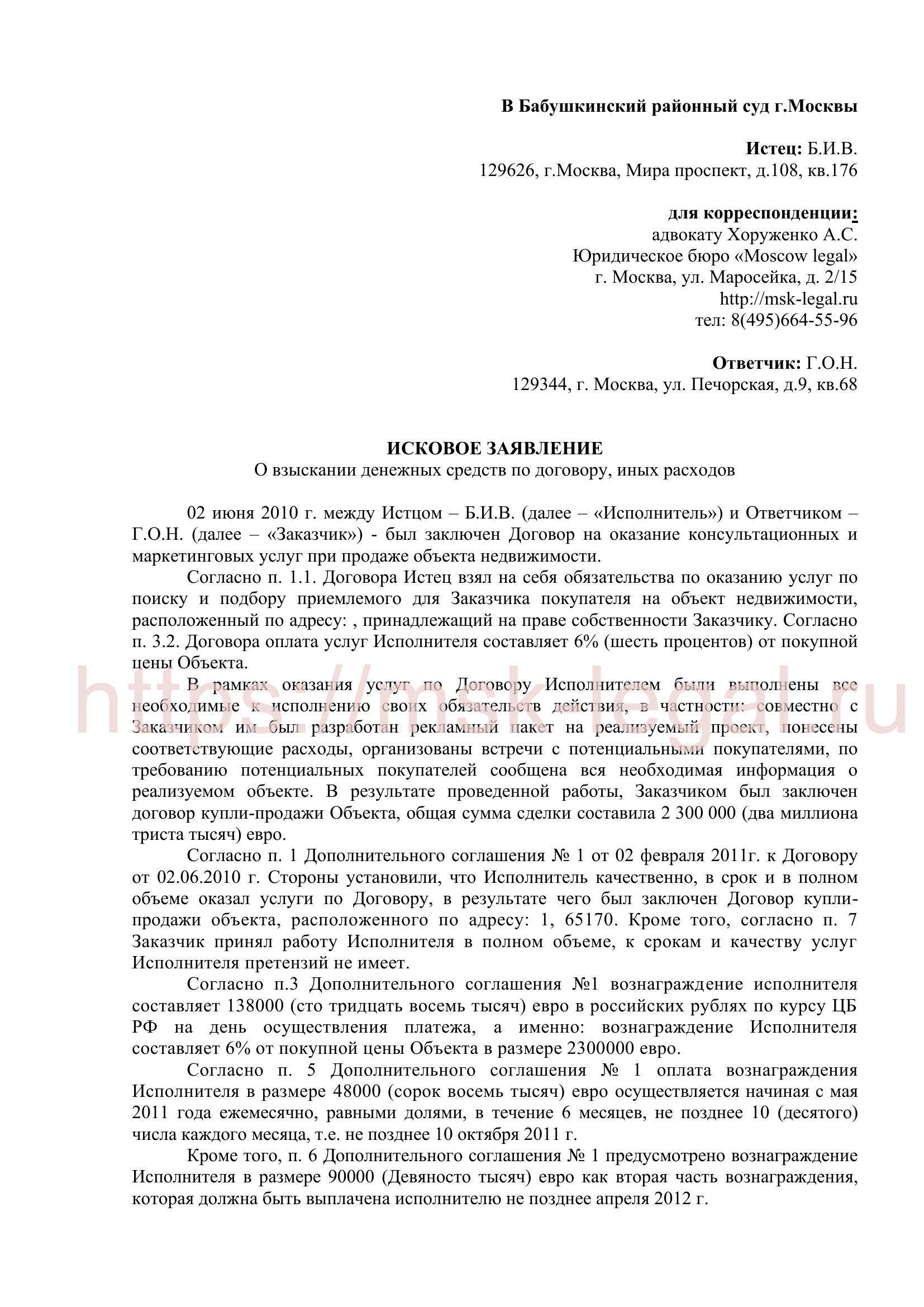 Иск о взыскании денежных средств по договору на оказание услуг