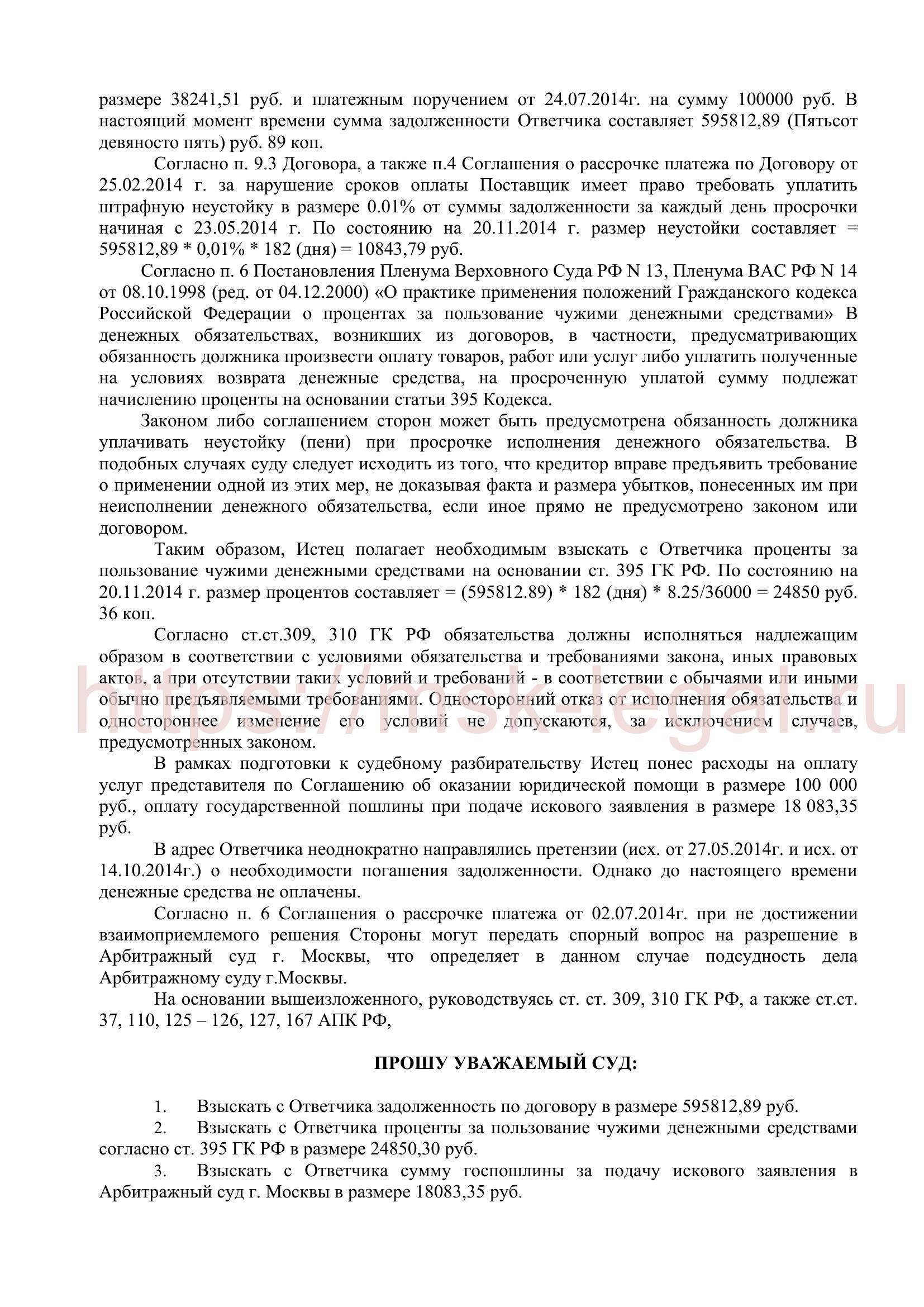 Иск о взыскании задолженности по договору поставки