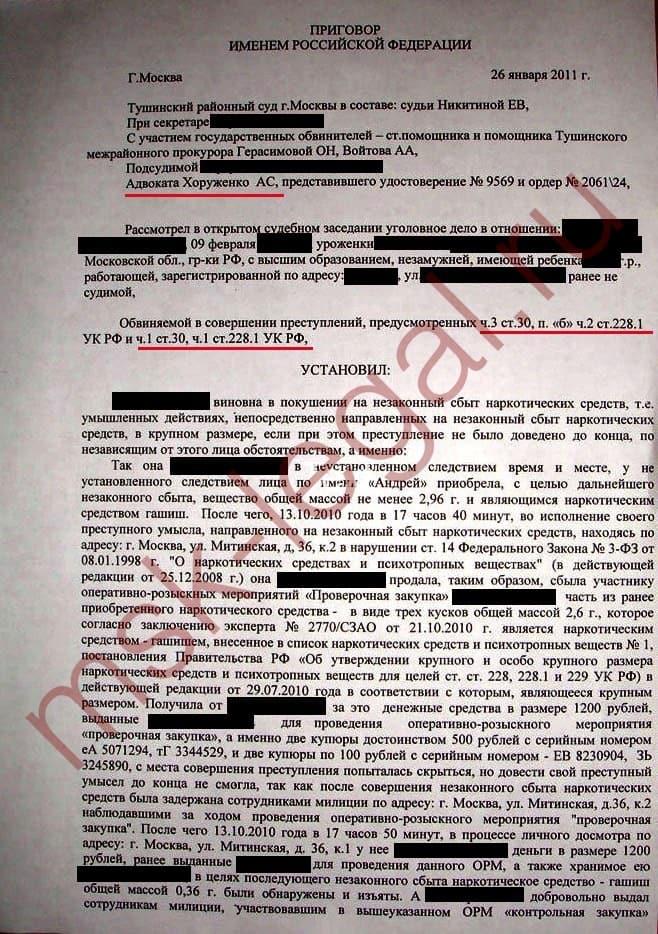 Клиентка обвинялась в двух эпизодах сбыта по ч. 2 ст. 228.1 УК РФ: приготовлении и покушении. Обвинение просило о реальном сроке лишения свободы