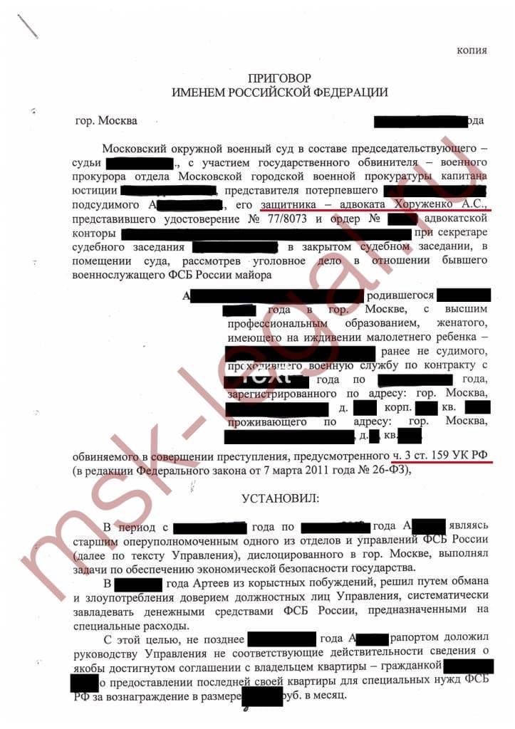 Клиент - действующий сотрудник ФСБ - обвинялся в нескольких эпизодах мошенничества с использованием служебного положения. Ему грозил реальный срок лишения свободы до 10 лет. Потерпевшей стороной выступала ФСБ РФ