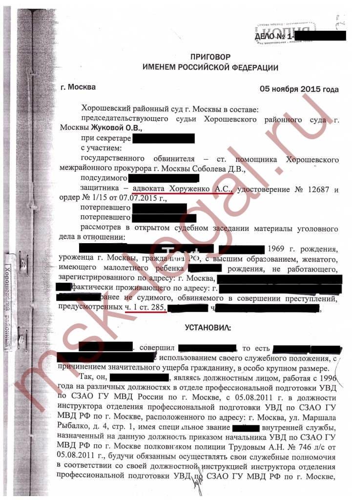 Клиент - сотрудник полиции - обвинялся в злоупотреблении должностными полномочиями по ст.285 УК РФ. Ему грозило реальное лишение свободы на срок до 4 лет. Дело было передано в суд