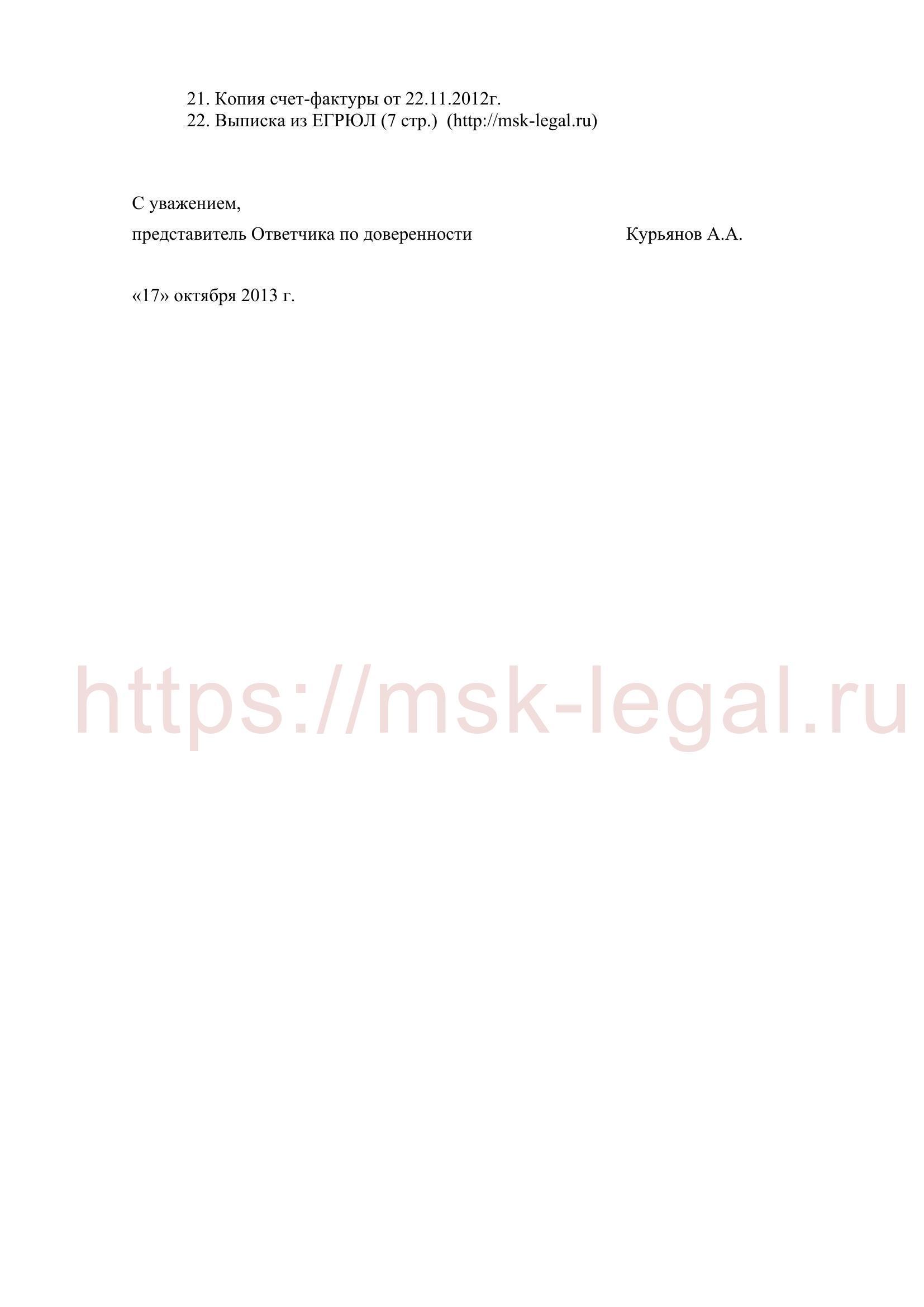 Отзыв на иск по договору строительного подряда