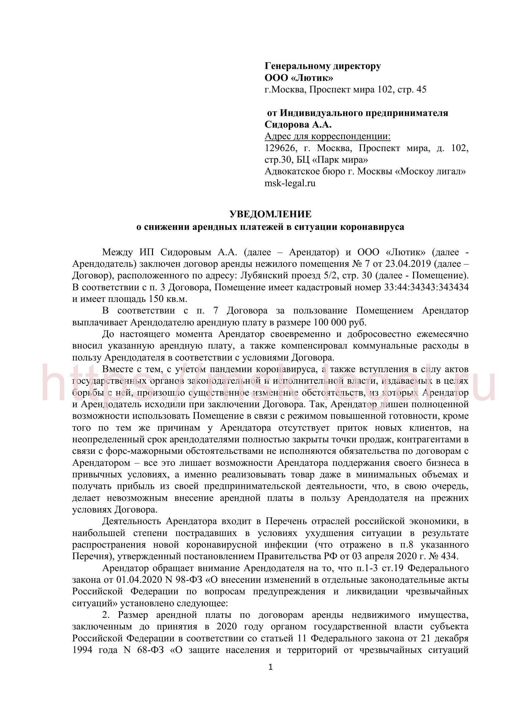 Письмо (заявление) о снижении аренды из-за коронавируса