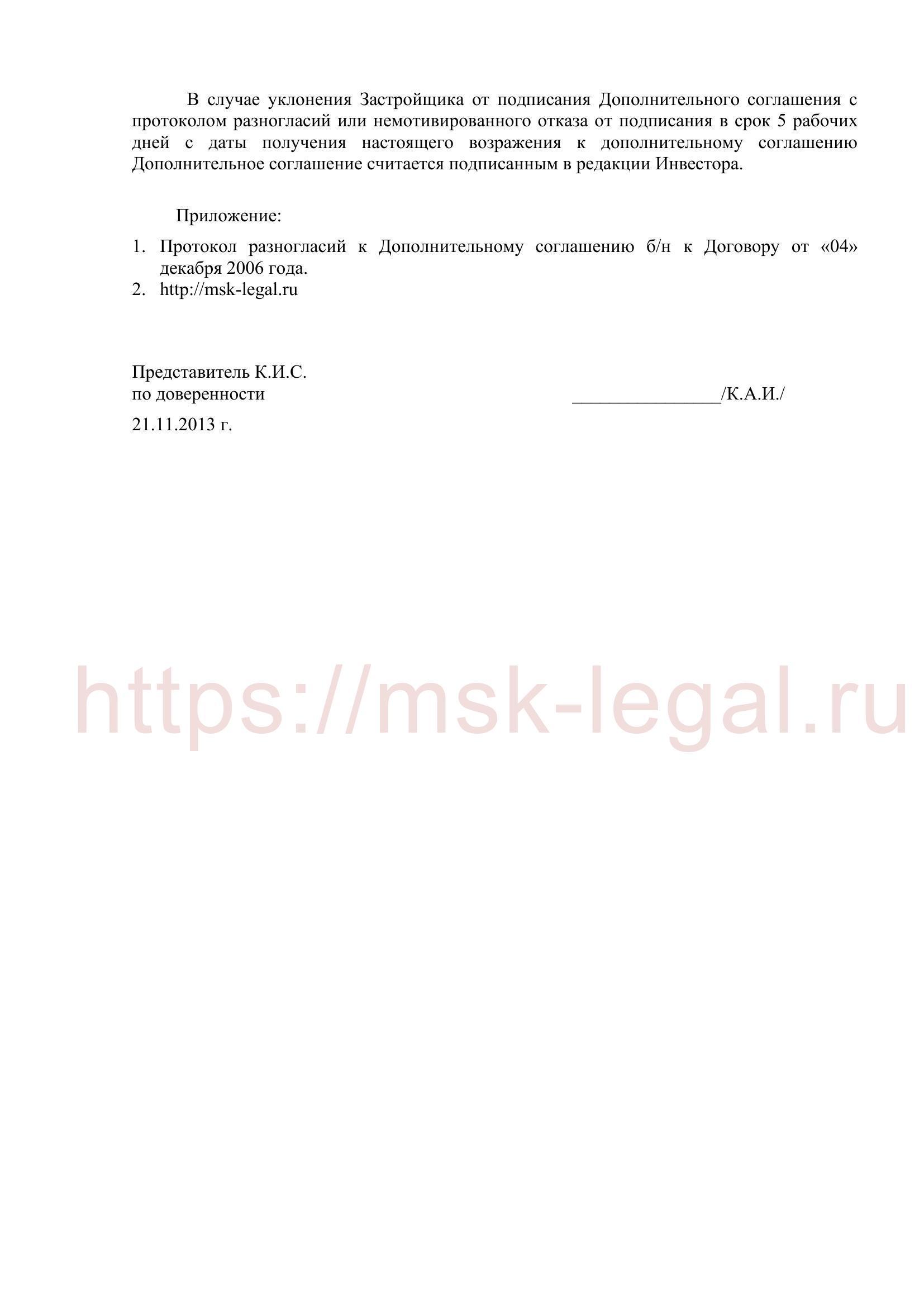 Претензия застройщику о возврате денежных средств по предварительному договору