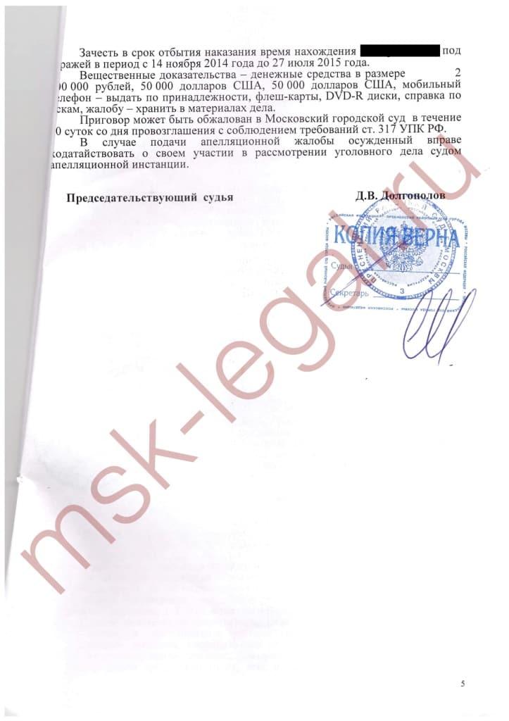 Клиент - бывший сотрудник ФСБ - обвинялся в покушении на мошенничество в особо крупном размере группой лиц по предварительному сговору на сумму в размере 15 000 000 руб. Наказание - до 10 лет лишения свободы
