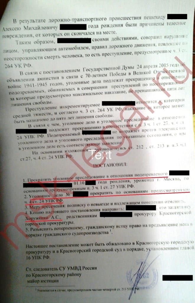 Доверитель обвинялся в совершении преступления по ч.3 ст.264 УК РФ в связи с наездом на пешехода и его смертью.Ему грозило реальное лишение свободы