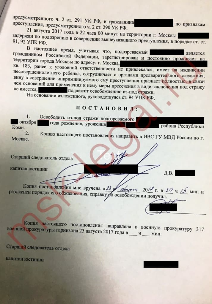 Сотрудник ФСБ обвинялся в даче взятке - ч.2 ст.291 УК РФ, а также злоупотреблении должностными полномочиями по ч.2 ст.285 УК РФ