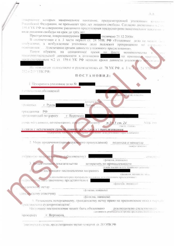 Клиент обвинялся в совершении преступлений, предусмотренных ч.4 ст.159 УК РФ (мошенничество). Срок наказания - до 10 лет лишения свободы