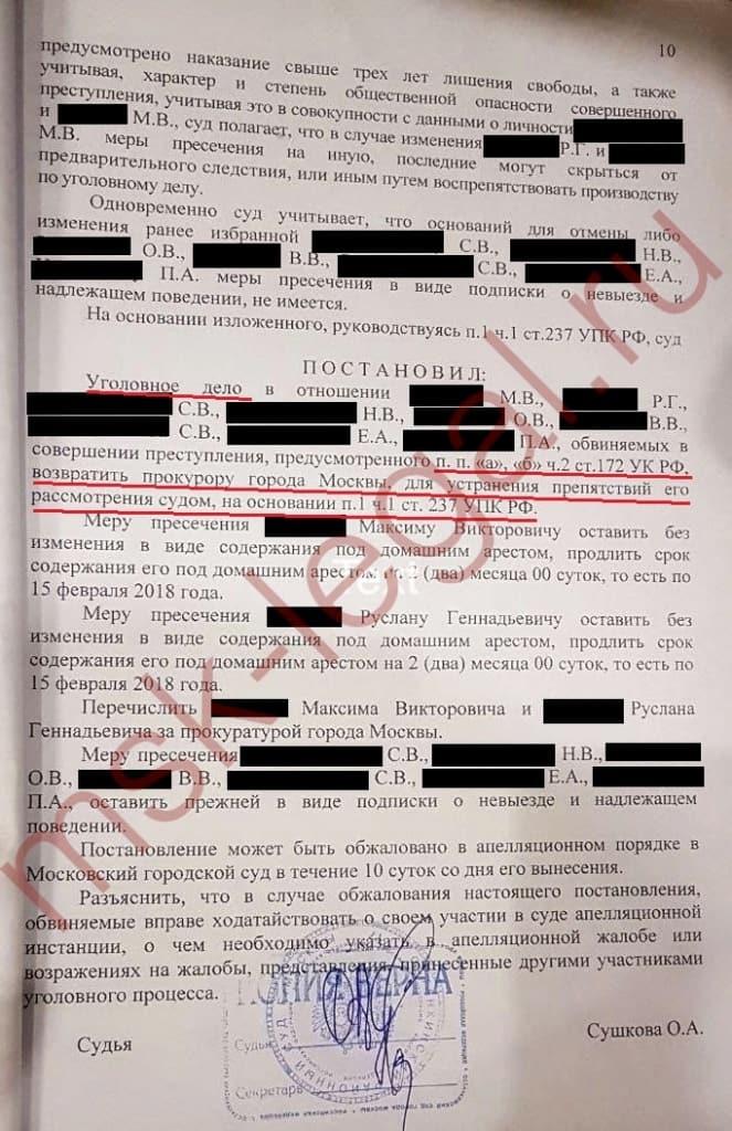 Клиент обвинялся в совершении преступления по ч.2 ст.172 УК РФ - незаконная банковская деятельность группой лиц в особо крупном размере (обналичивание денежных средств). Сумма инкриминируемого ущерба - более 2 млрд.руб