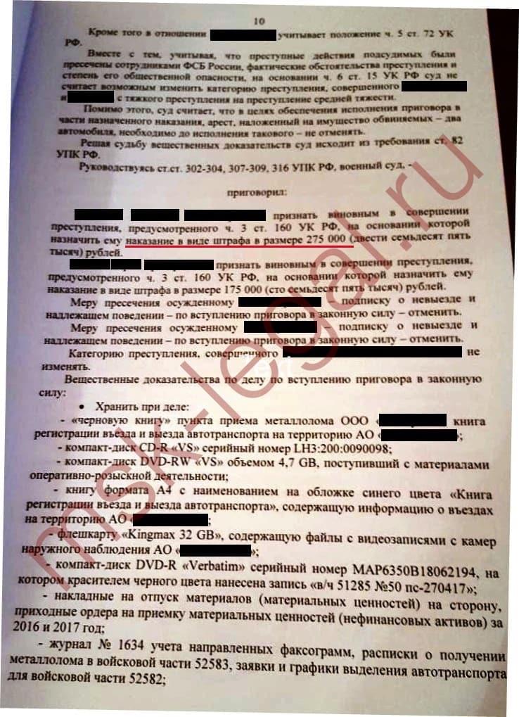 Сотрудник ФСБ обвинялся в совершении хищения (растраты) собственности войсковой части - ч.3 ст.160 УК РФ группой лиц по предварительному сговору. Наказание - до 6 лет лишения свободы