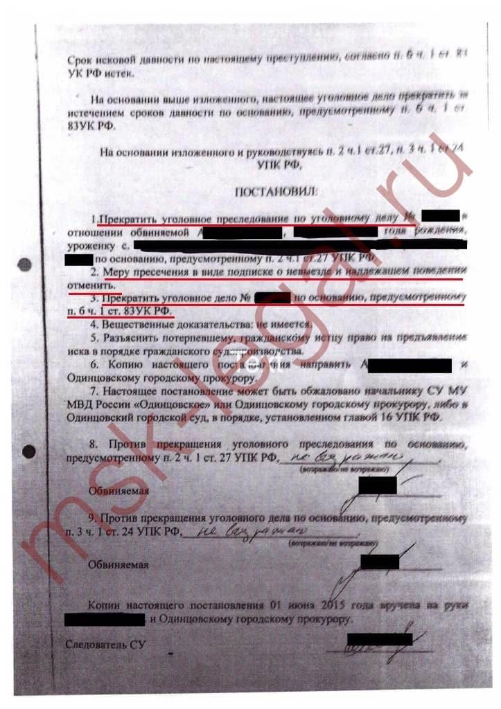 Клиент - Генеральный директор ООО - обвинялся в совершении мошеннических действий. Сумма инкриминируемого ущерба превышала 10 млн. руб. срок возможного наказания - до 10 лет лишения свободы