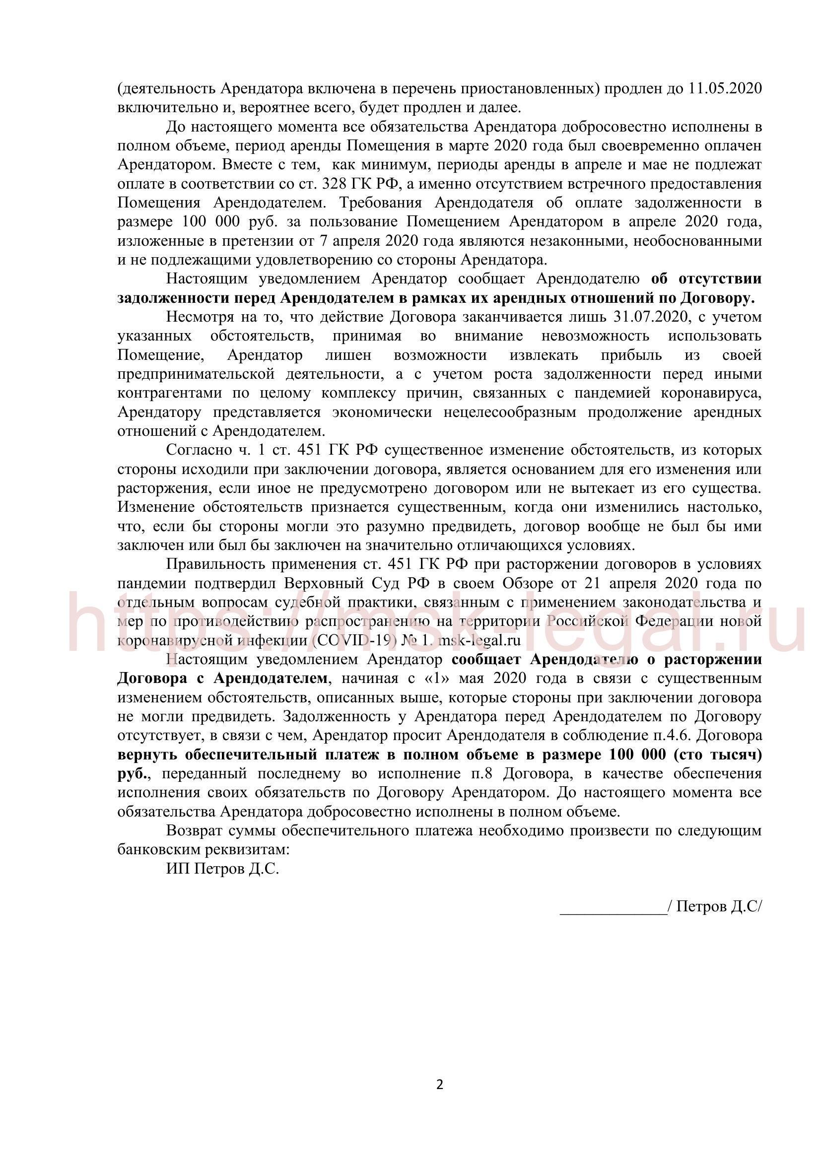 Уведомление о расторжении договора аренды из-за коронавируса