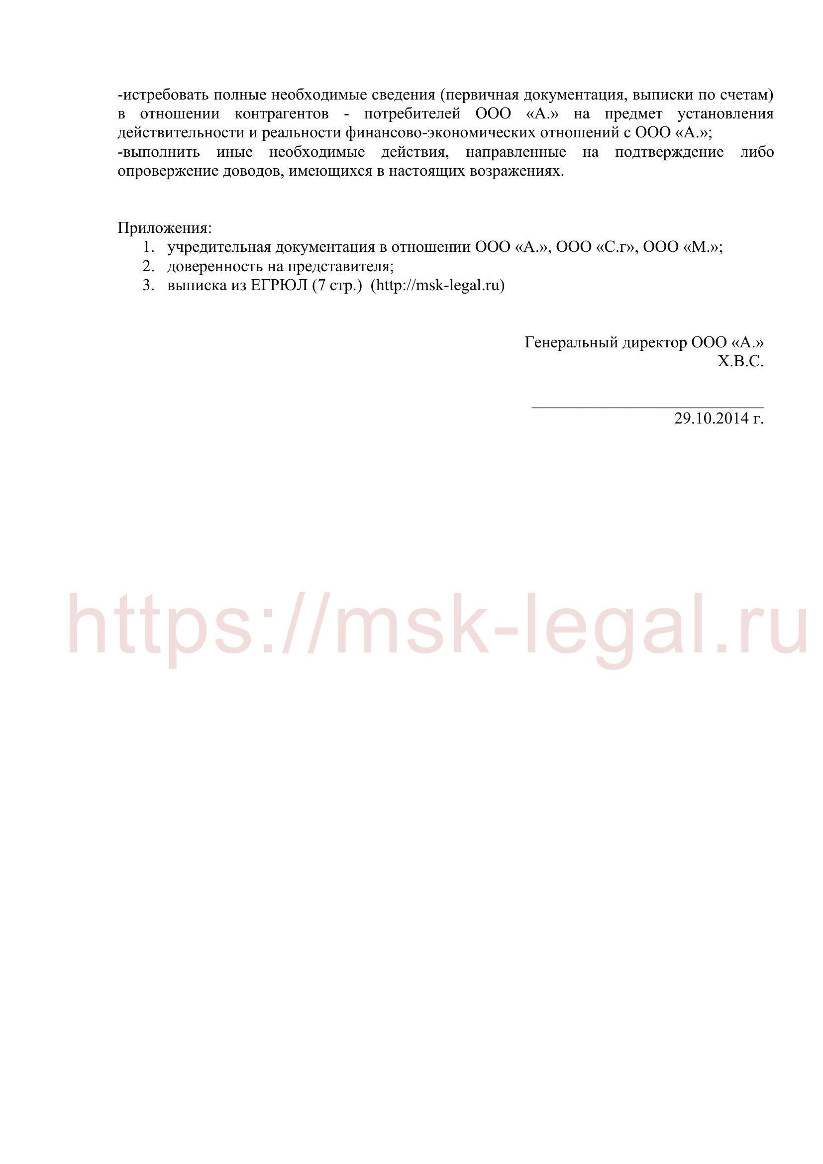 Возражения на акт налоговой проверки (2)