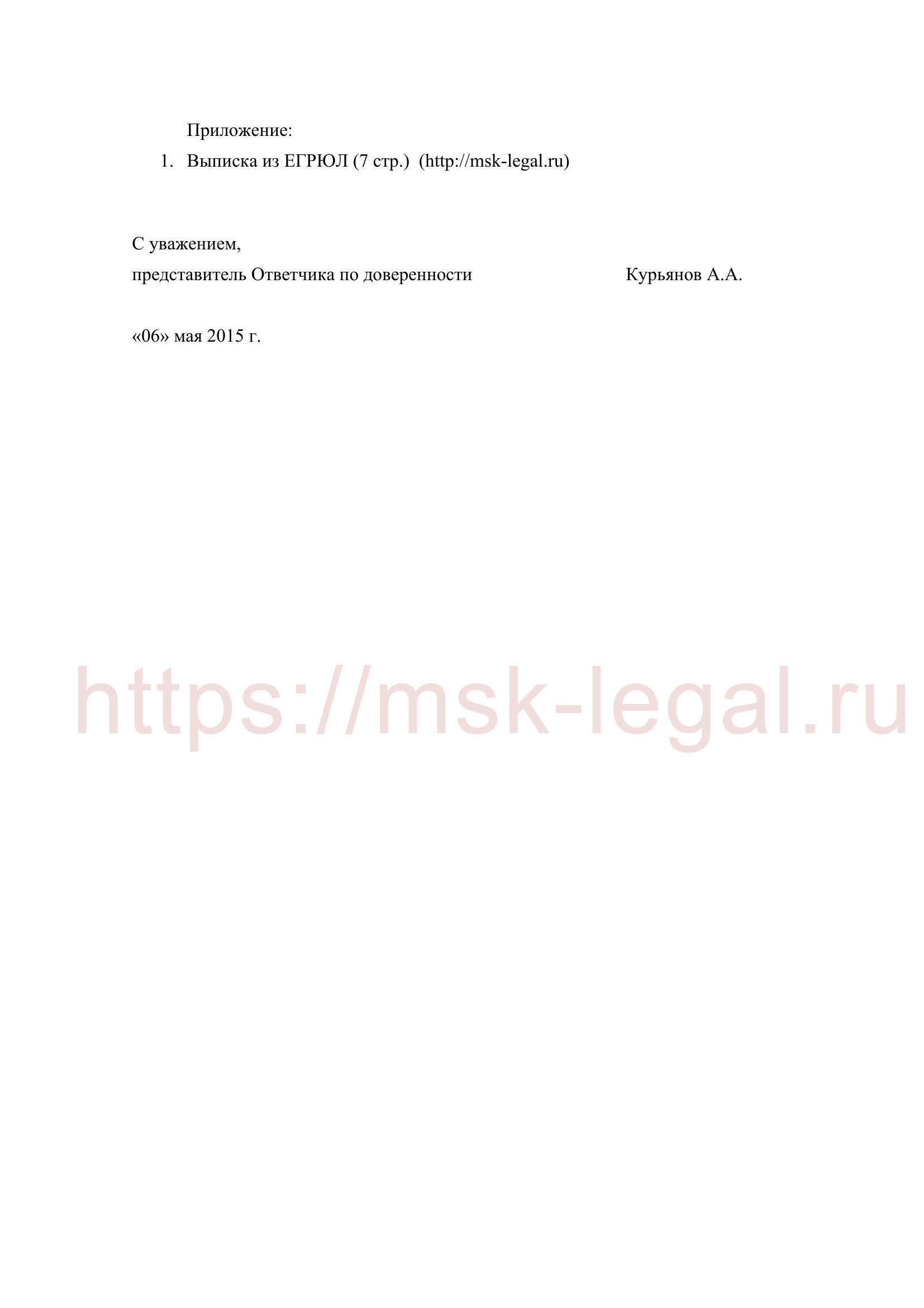 Возражения на иск об обязании заключить договор