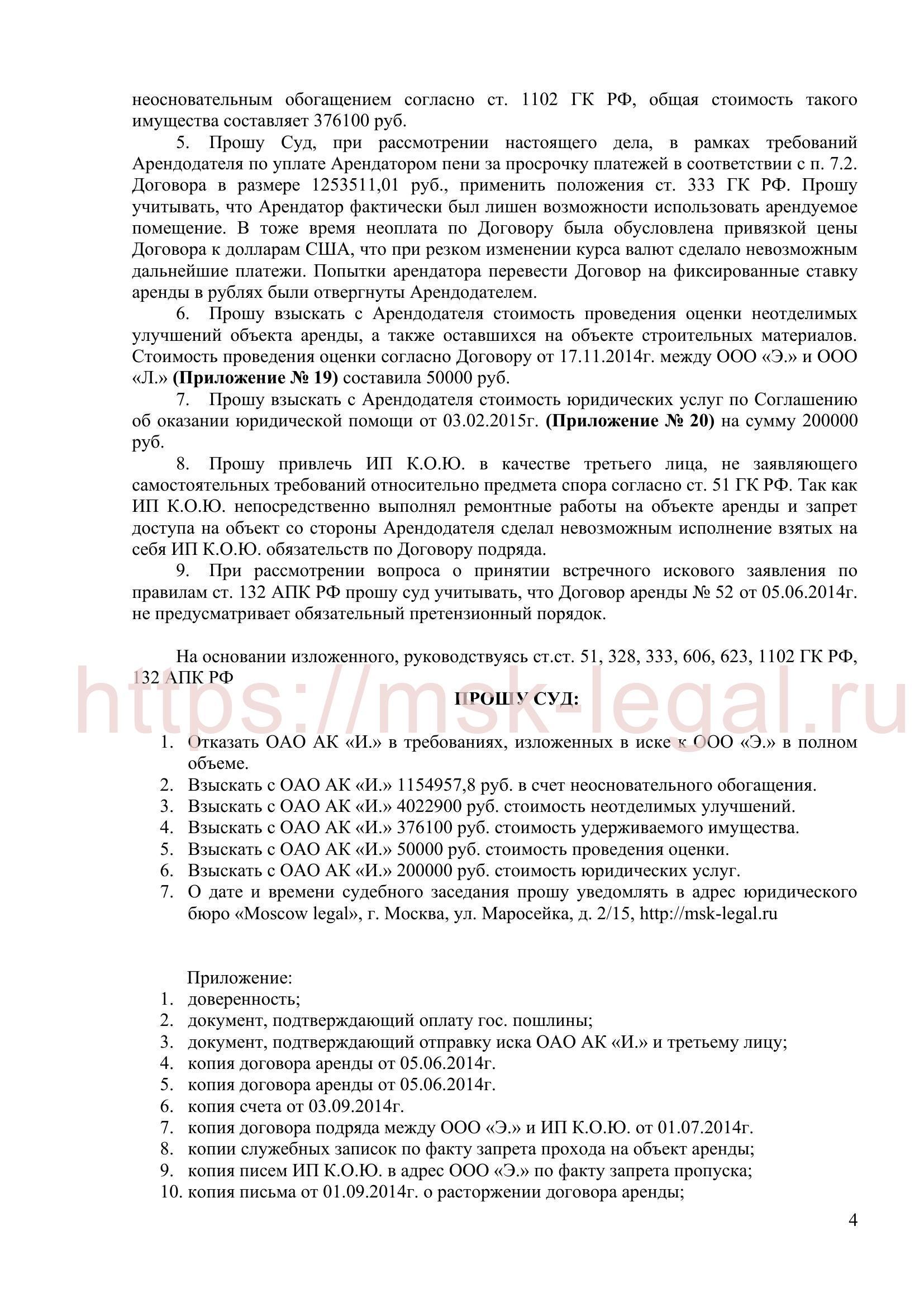 Встречное исковое заявление по договору аренды