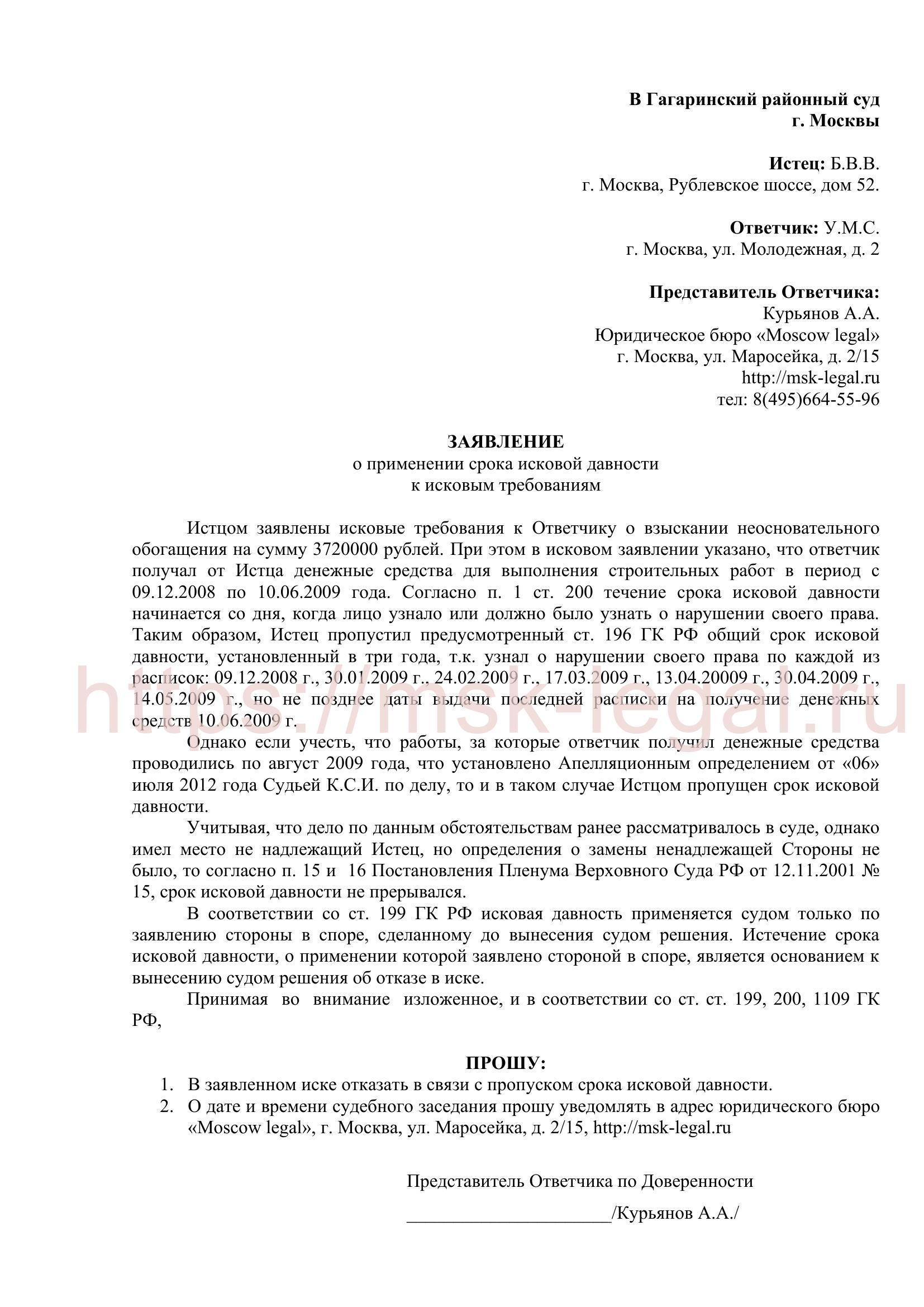 Заявление о применении срока исковой давности по строительному спору