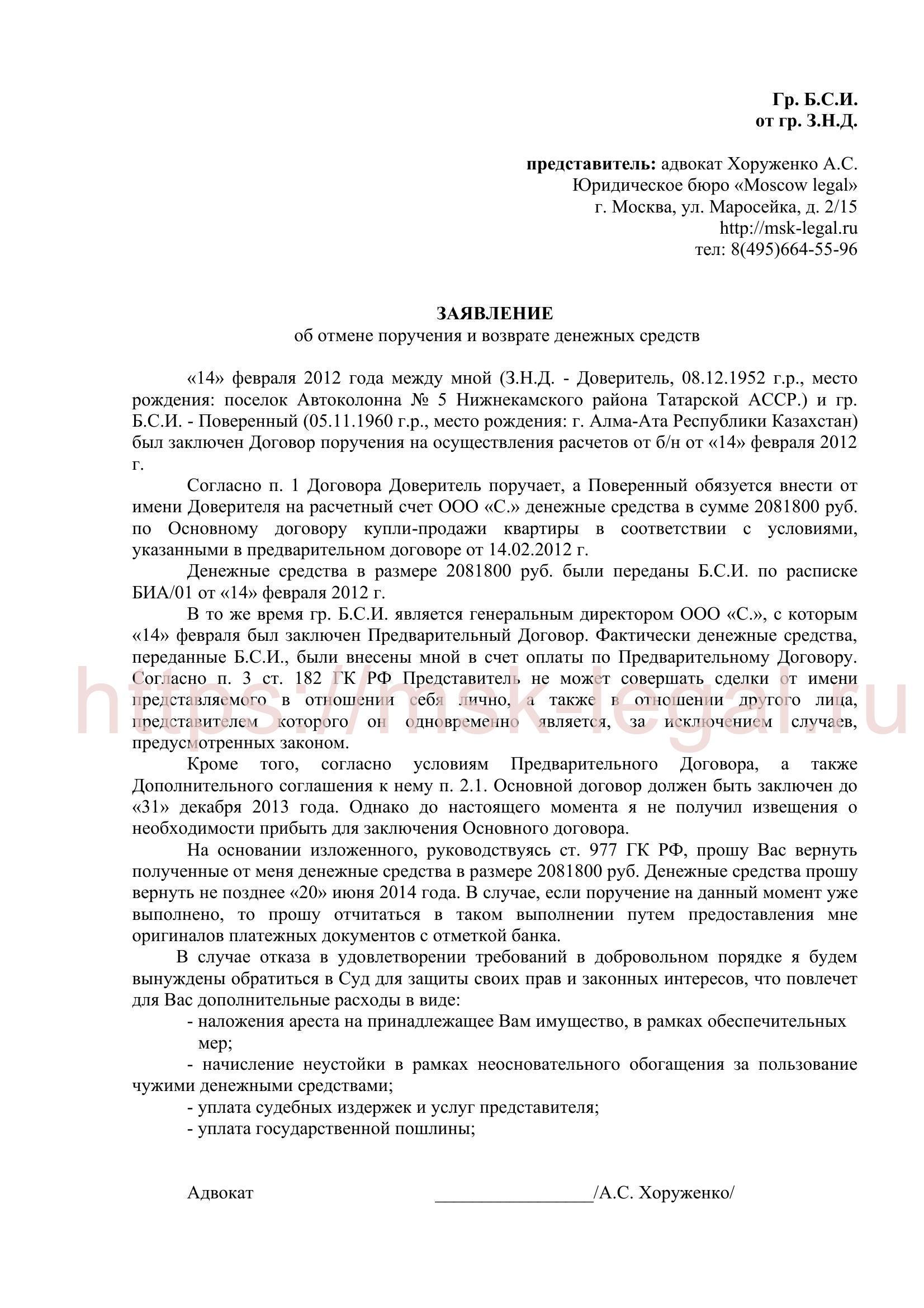 Заявление о расторжении предварительного договора с застройщиком