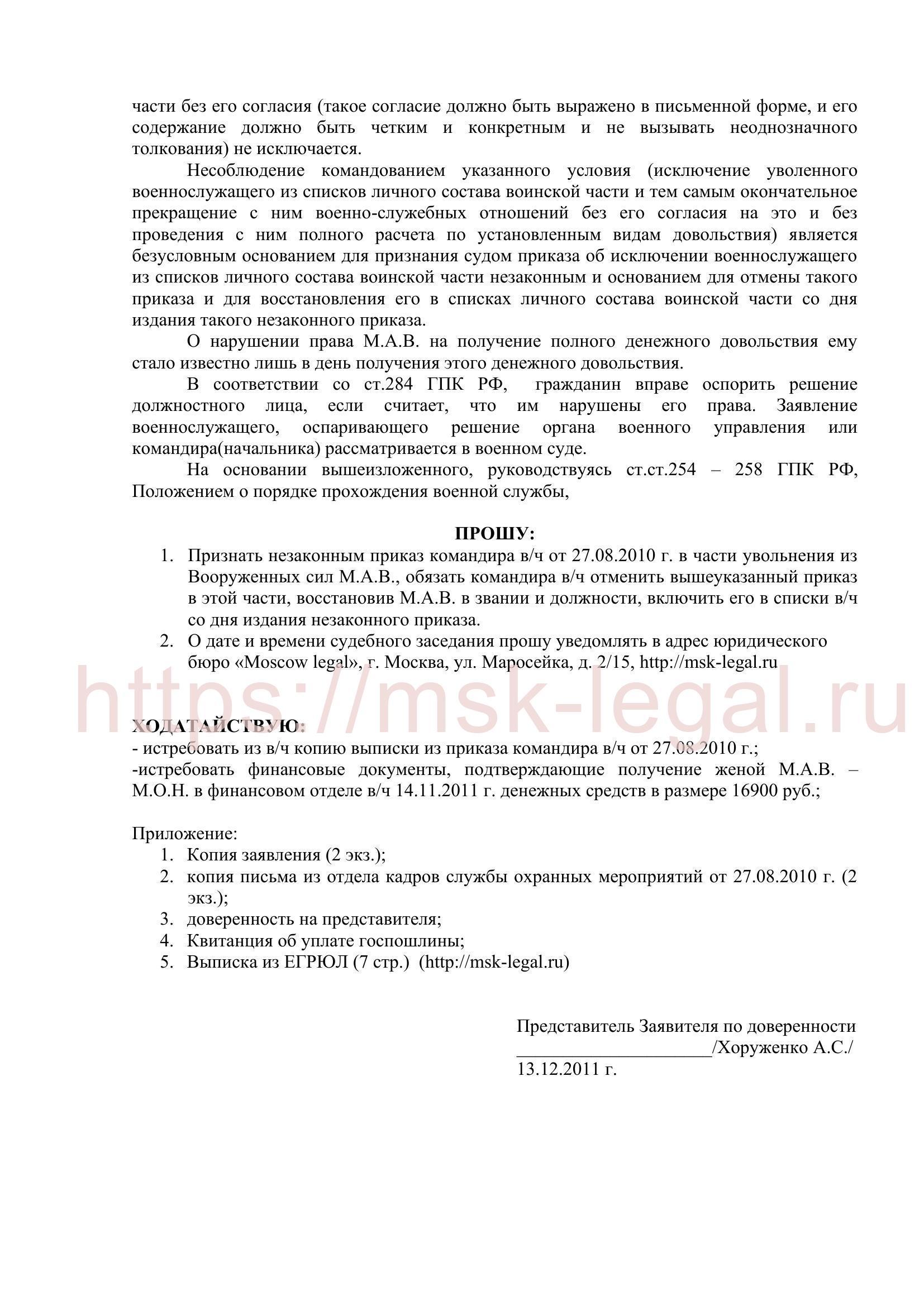 Заявление о восстановлении в списках воинск.части