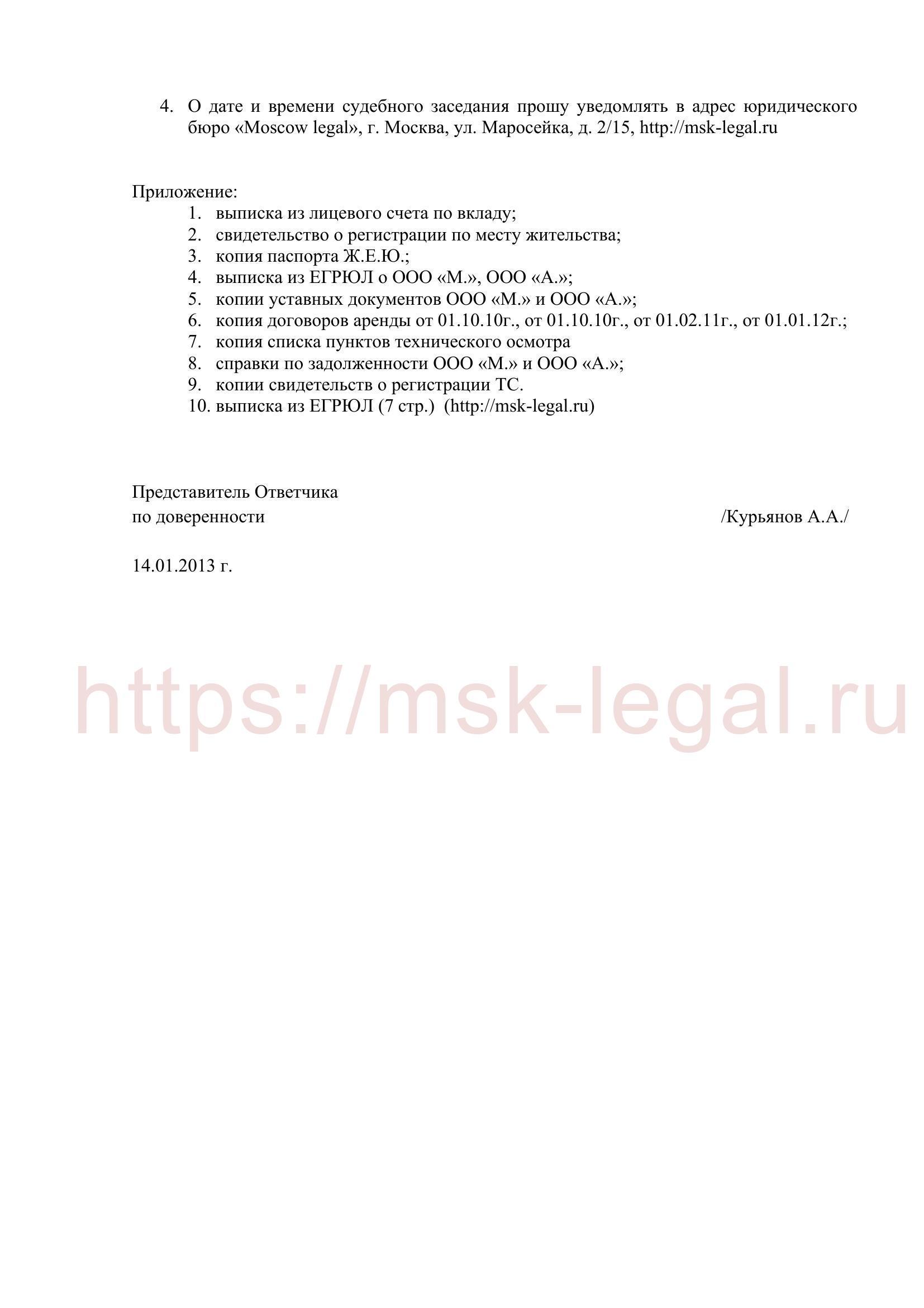 Заявление об оспаривании расписки по безденежности