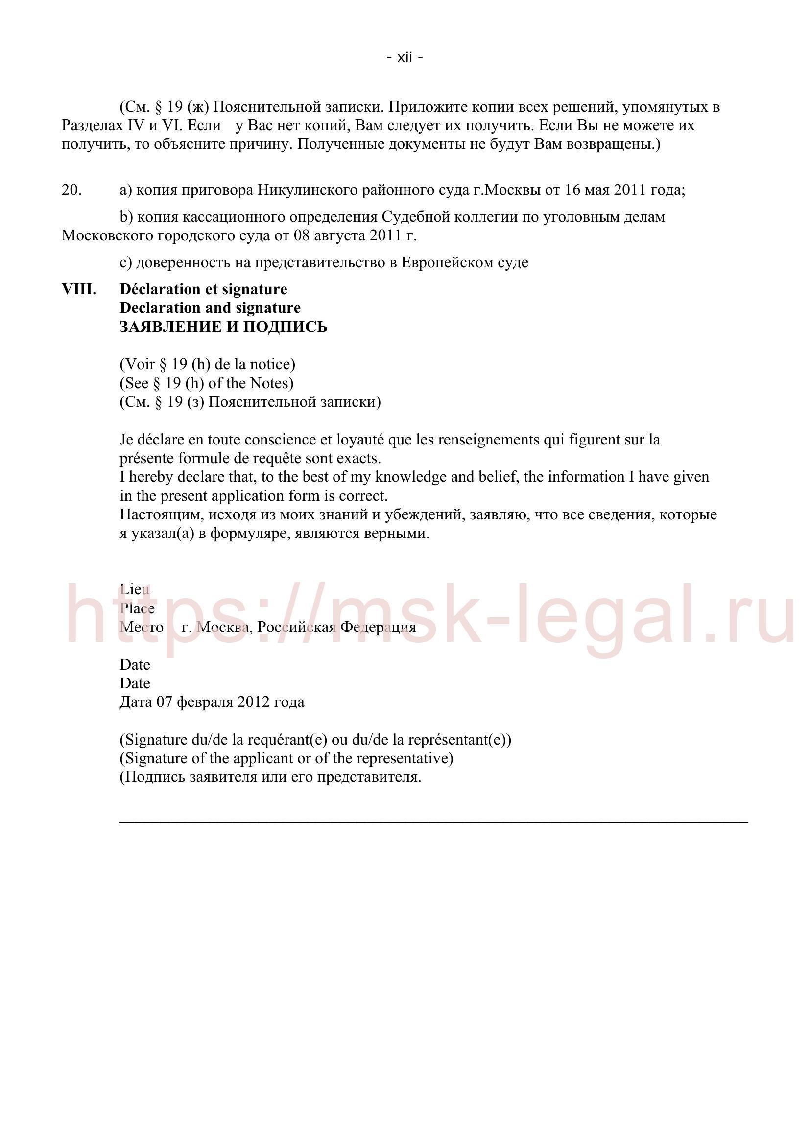 Жалоба в Европейский суд по делу об убийстве, ч.1 ст.105 УК РФ