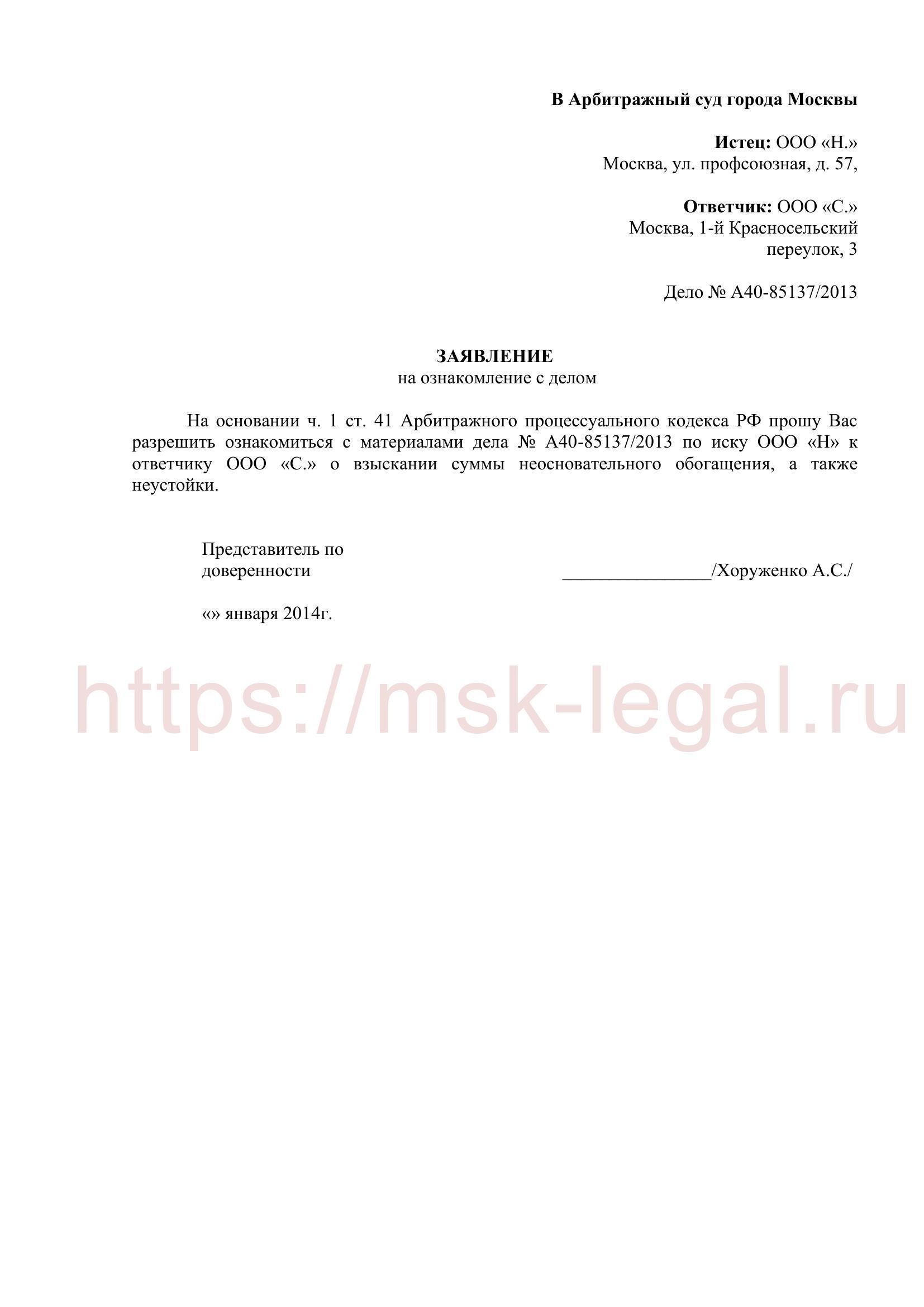 Ходатайство в арбитражный суд об ознакомлении с делом