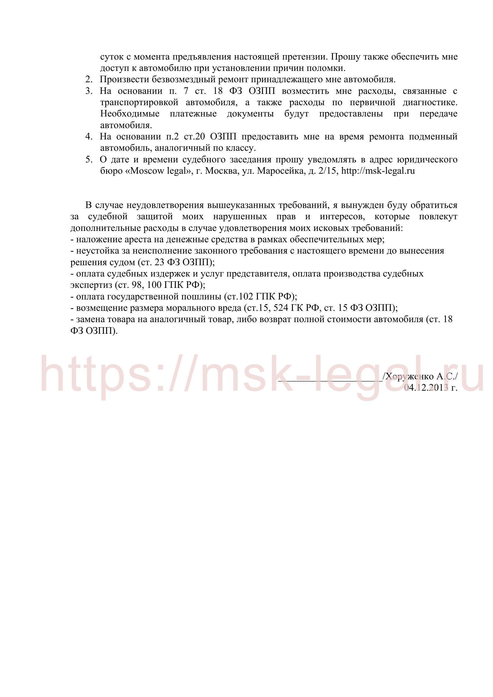 Претензия к сервису о некачественном ремонте автомобиля (2)