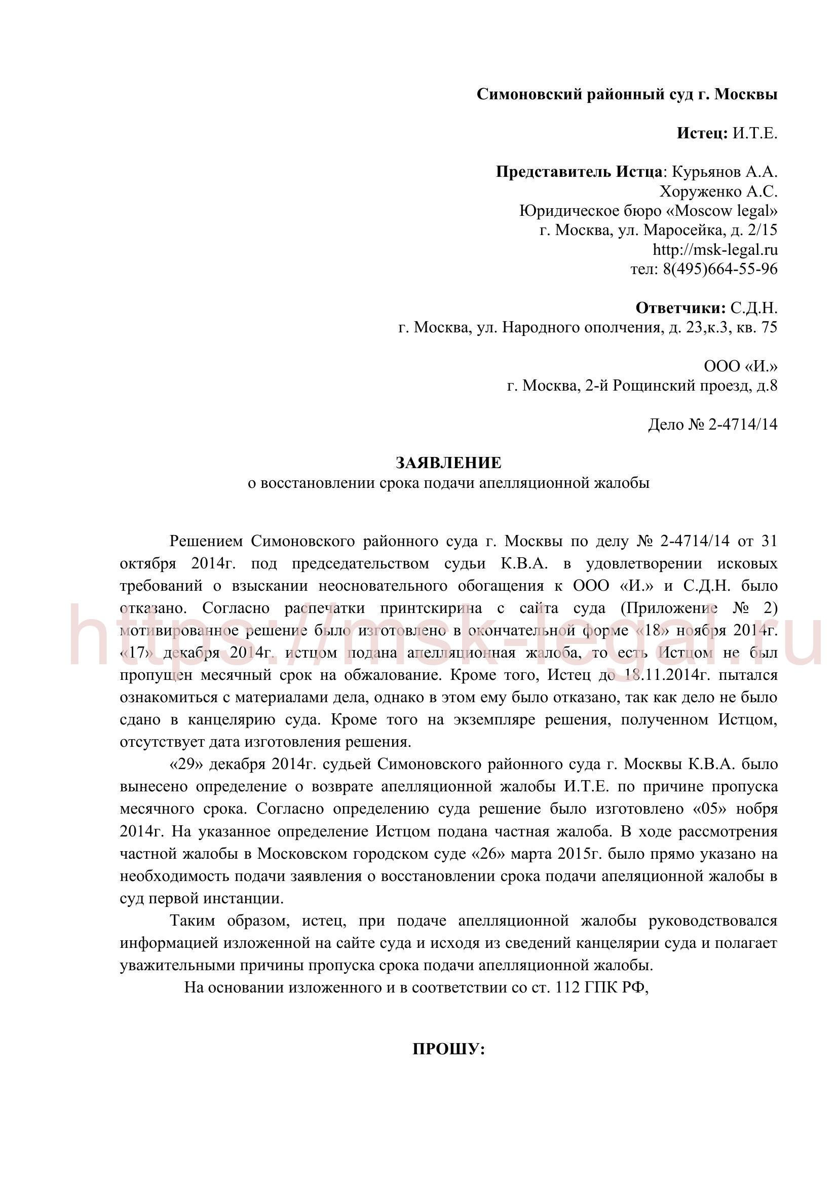 Заявление на восстановление срока подачи апелляционной жалобы