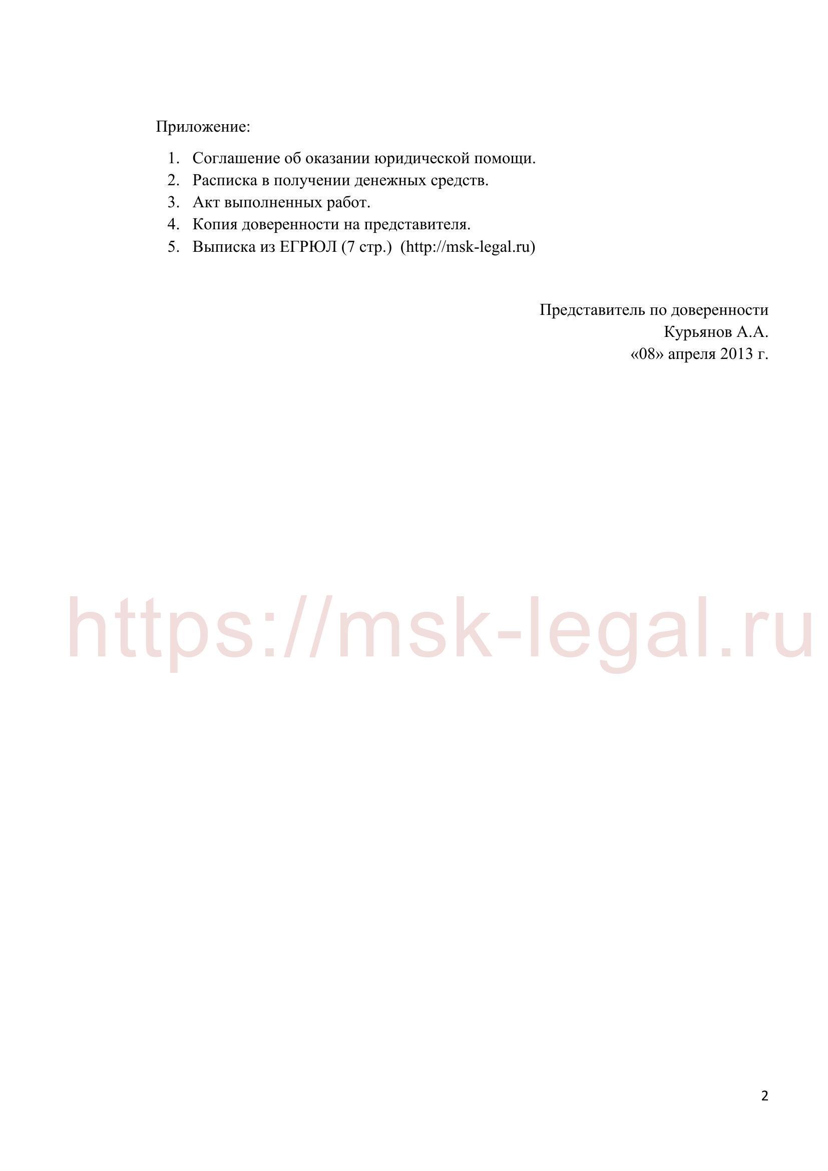 Заявление о взыскании расходов на представителя