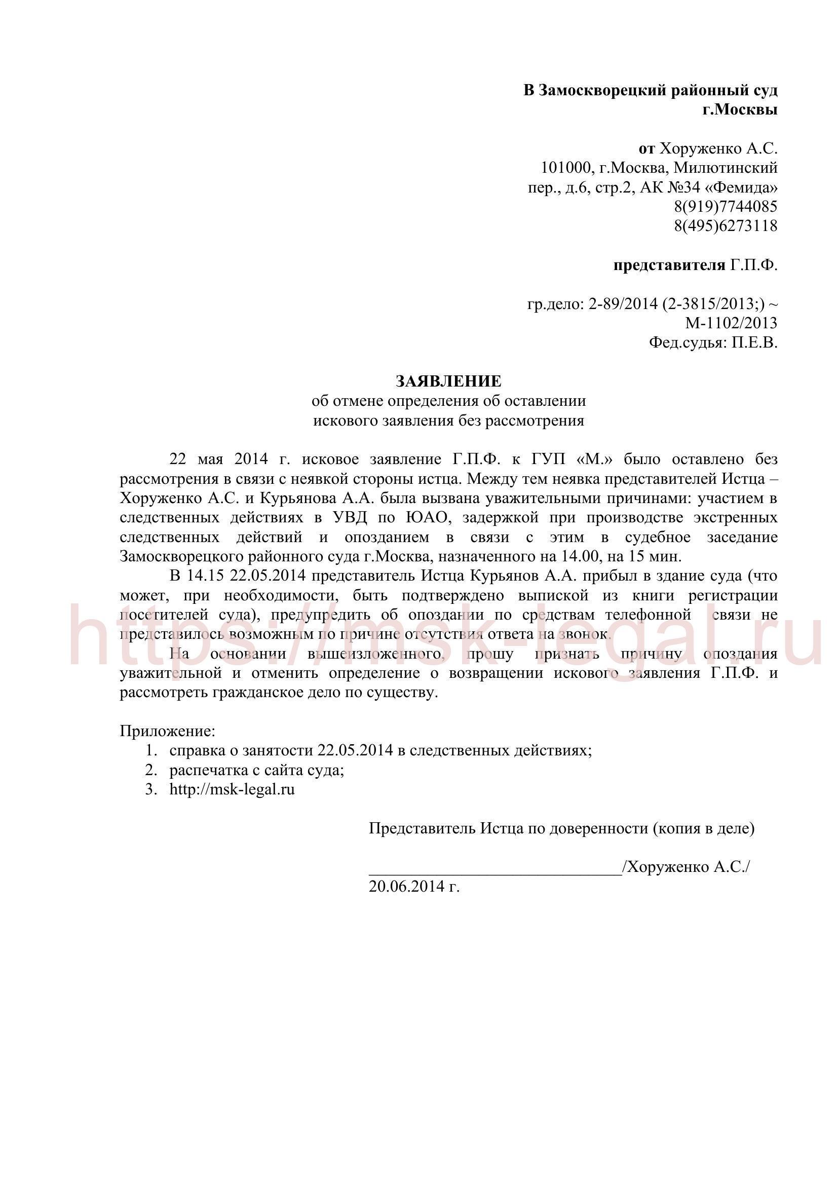Заявление об отмене оставления иска без рассмотрения