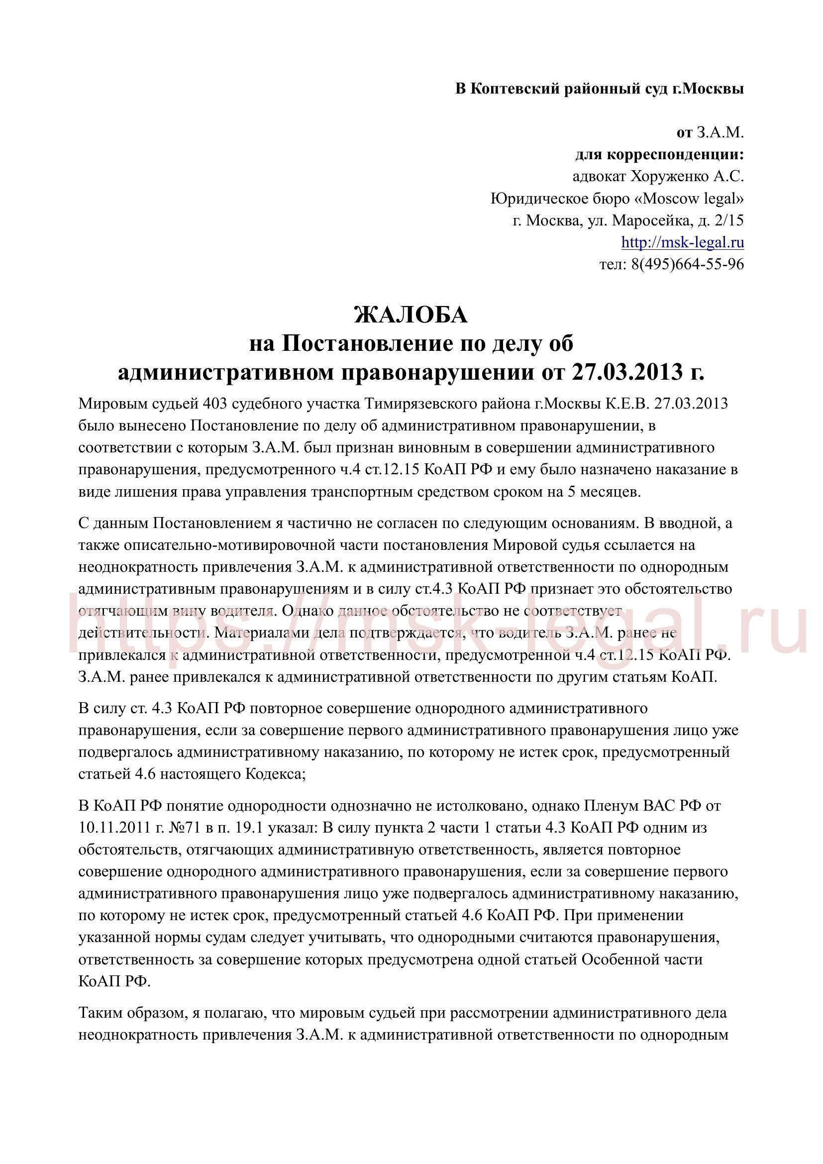 Жалоба на постановление Мирового судьи по ч.4 ст.12.15 КоАП РФ