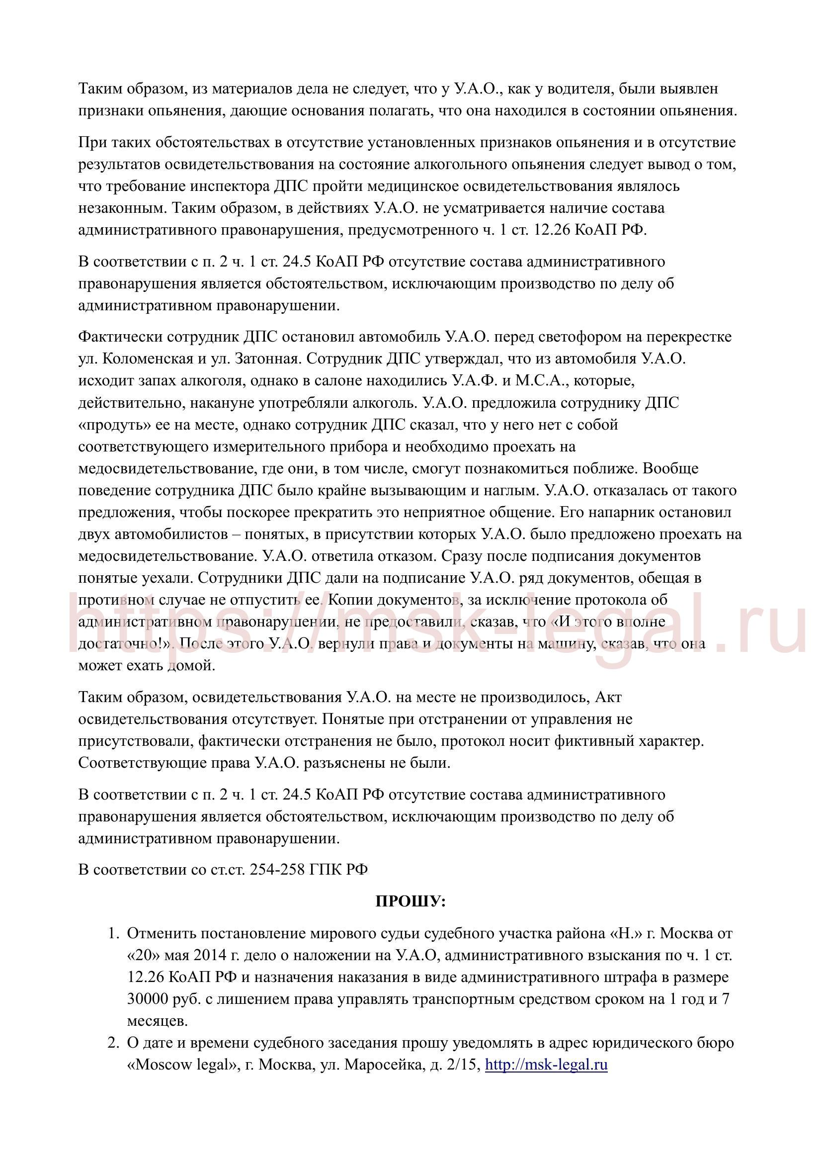 Жалоба по ч.1 ст.12.26 КоАП РФ