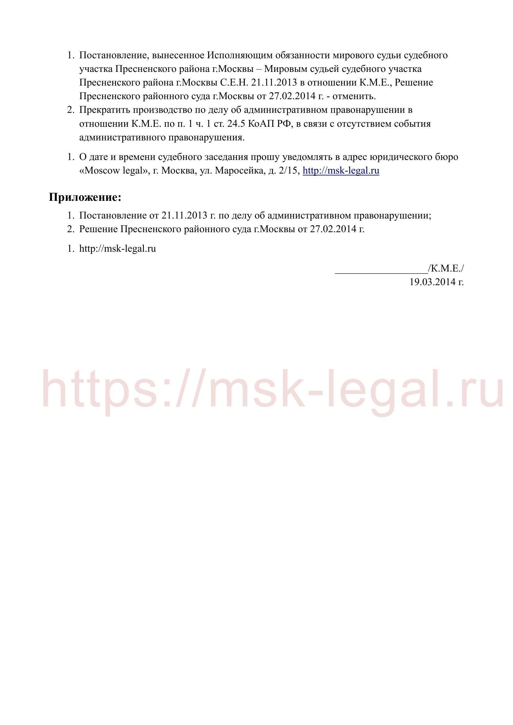Жалоба по делу по ч.1 ст.12.8 КоАП РФ