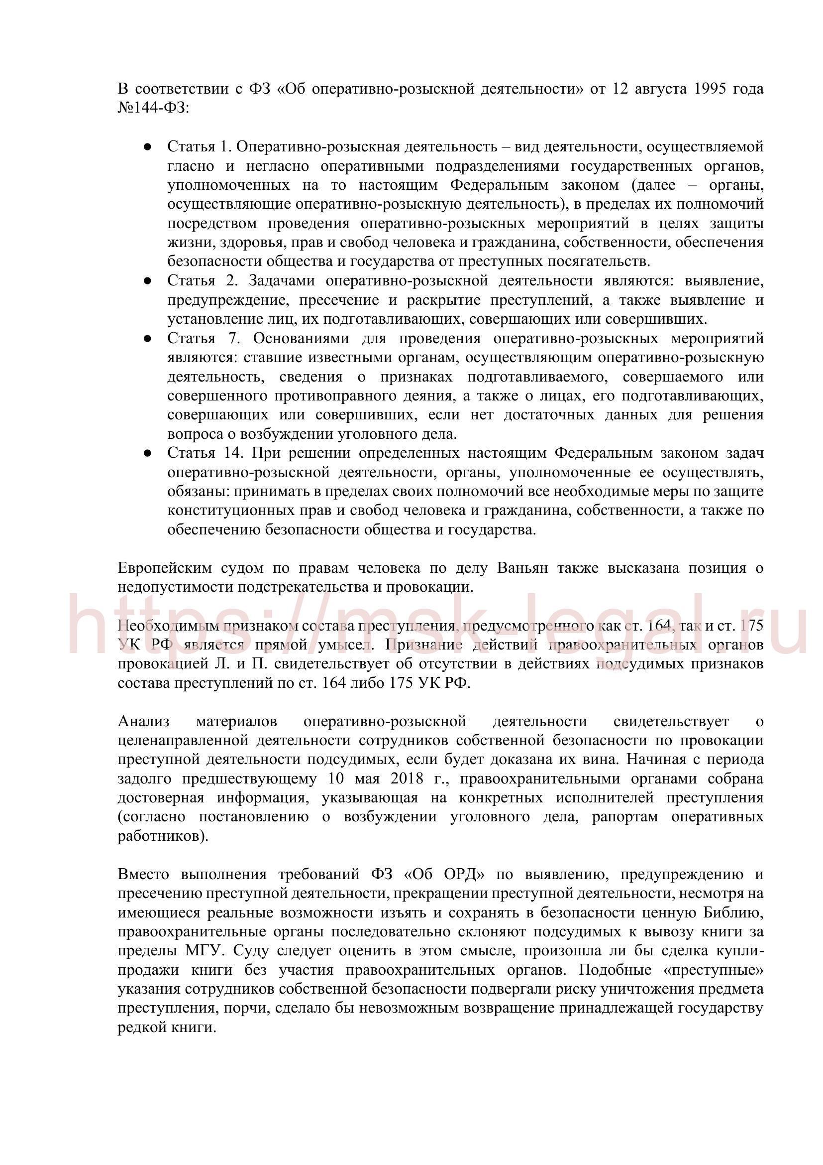 Прения адвоката Хоруженко А. С. по делу о хищении культурных ценностей