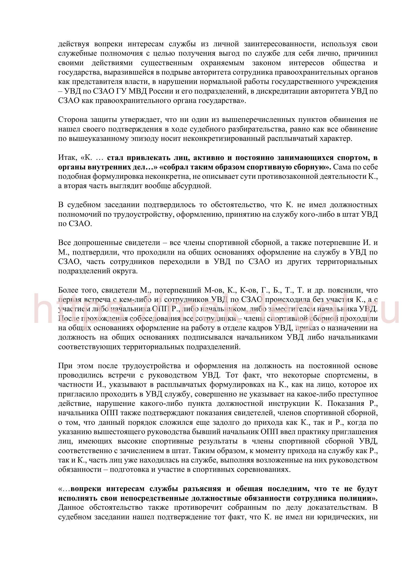 Прения адвоката Хоруженко А. С. по ст. 159 и 285 УК РФ