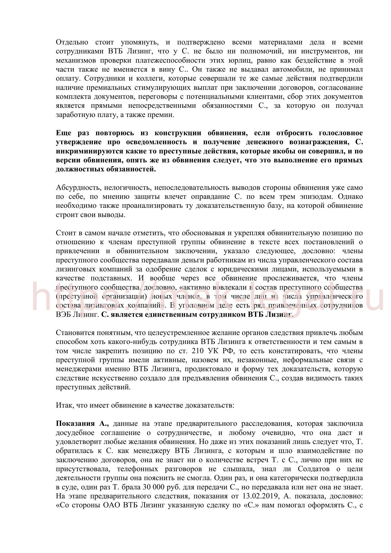 Прения адвоката Хоруженко А. С. по ст. 159 УК РФ