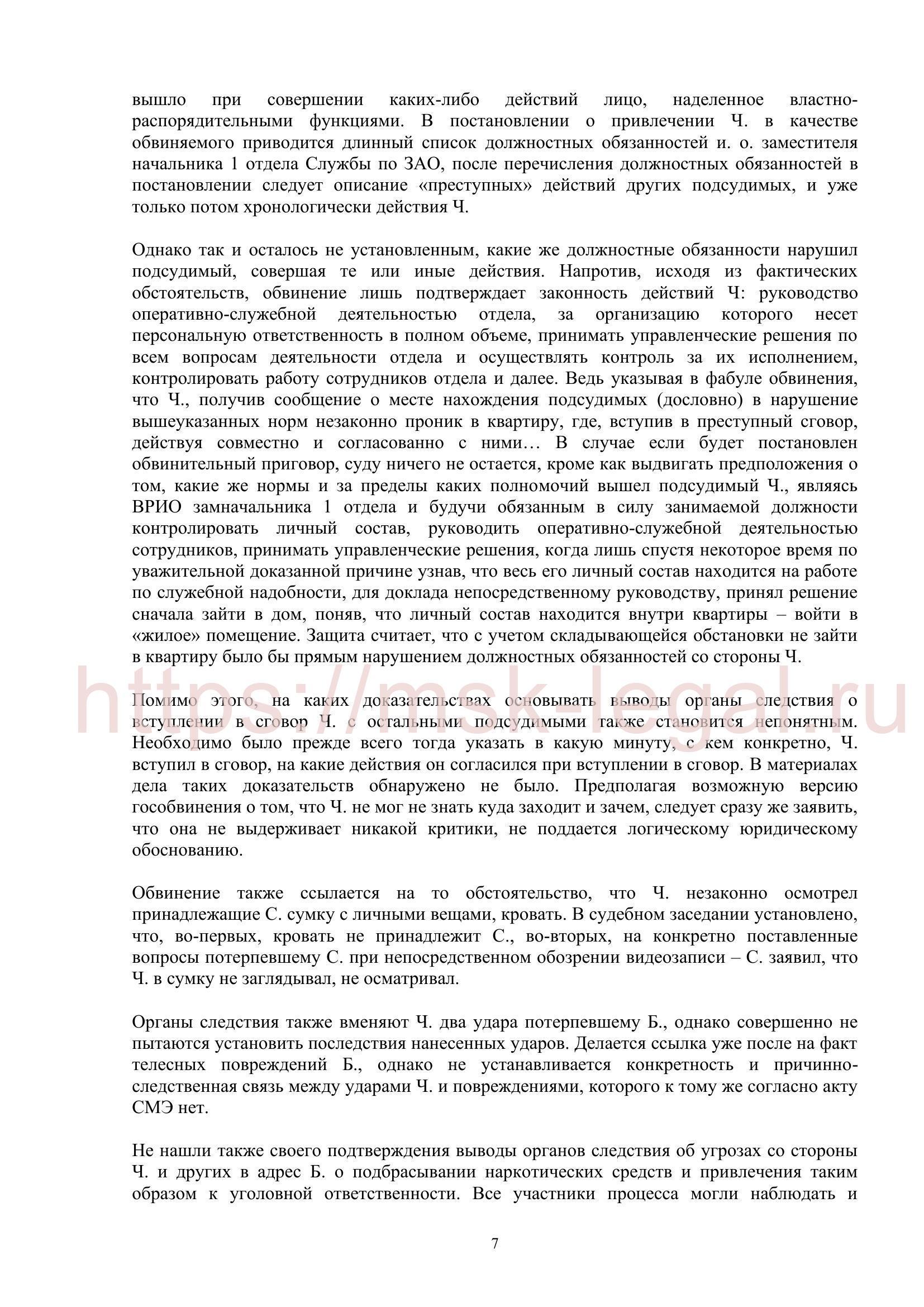 Прения адвоката Хоруженко А. С. по ст. 286 УК РФ