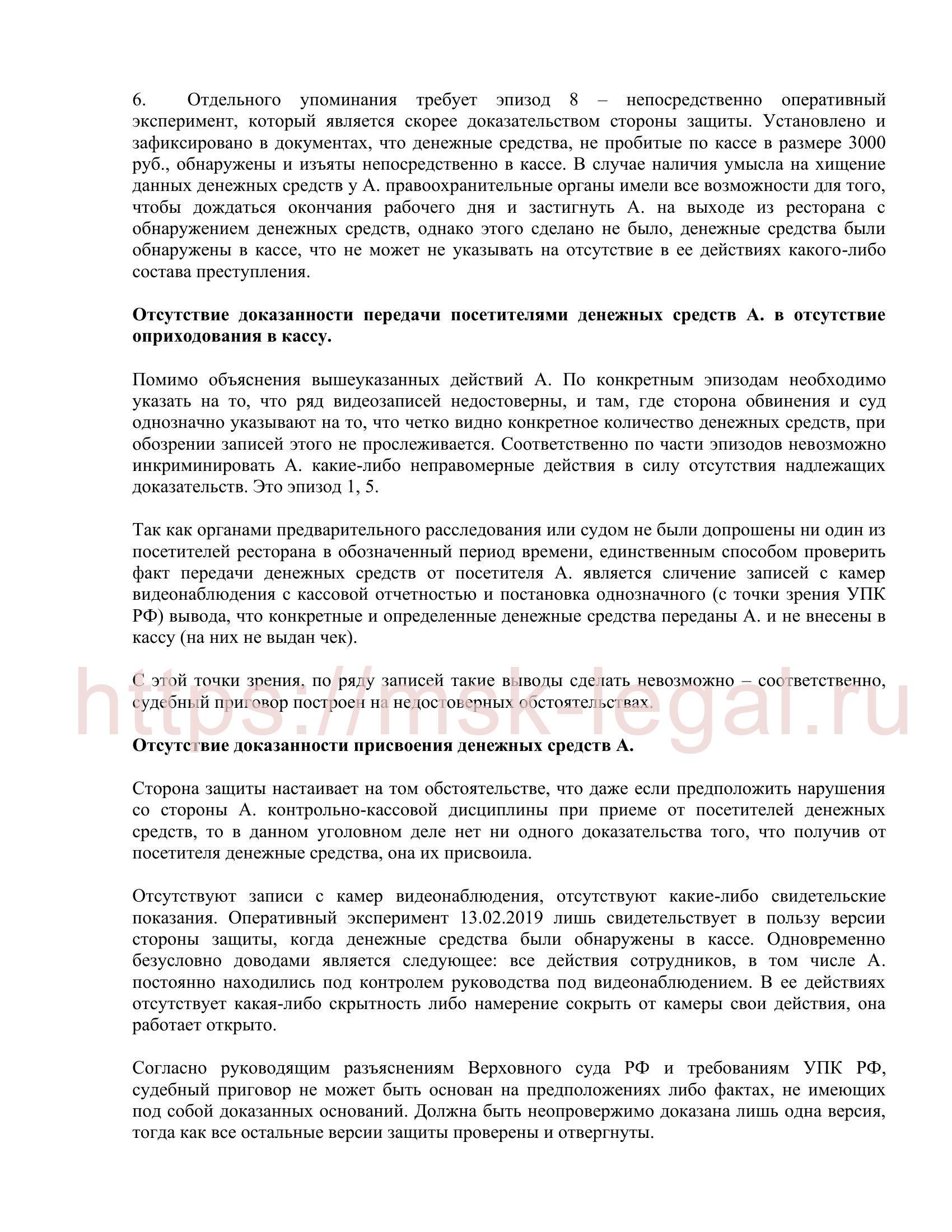 Пример апелляционной жалобы по ст. 160 УК РФ